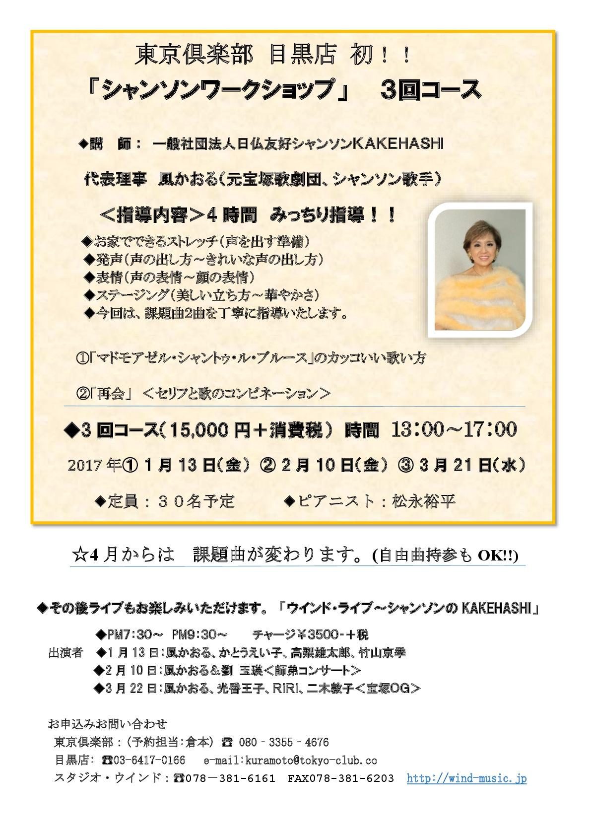 2017_東京倶楽部ワークショップ&ライブ01.jpg