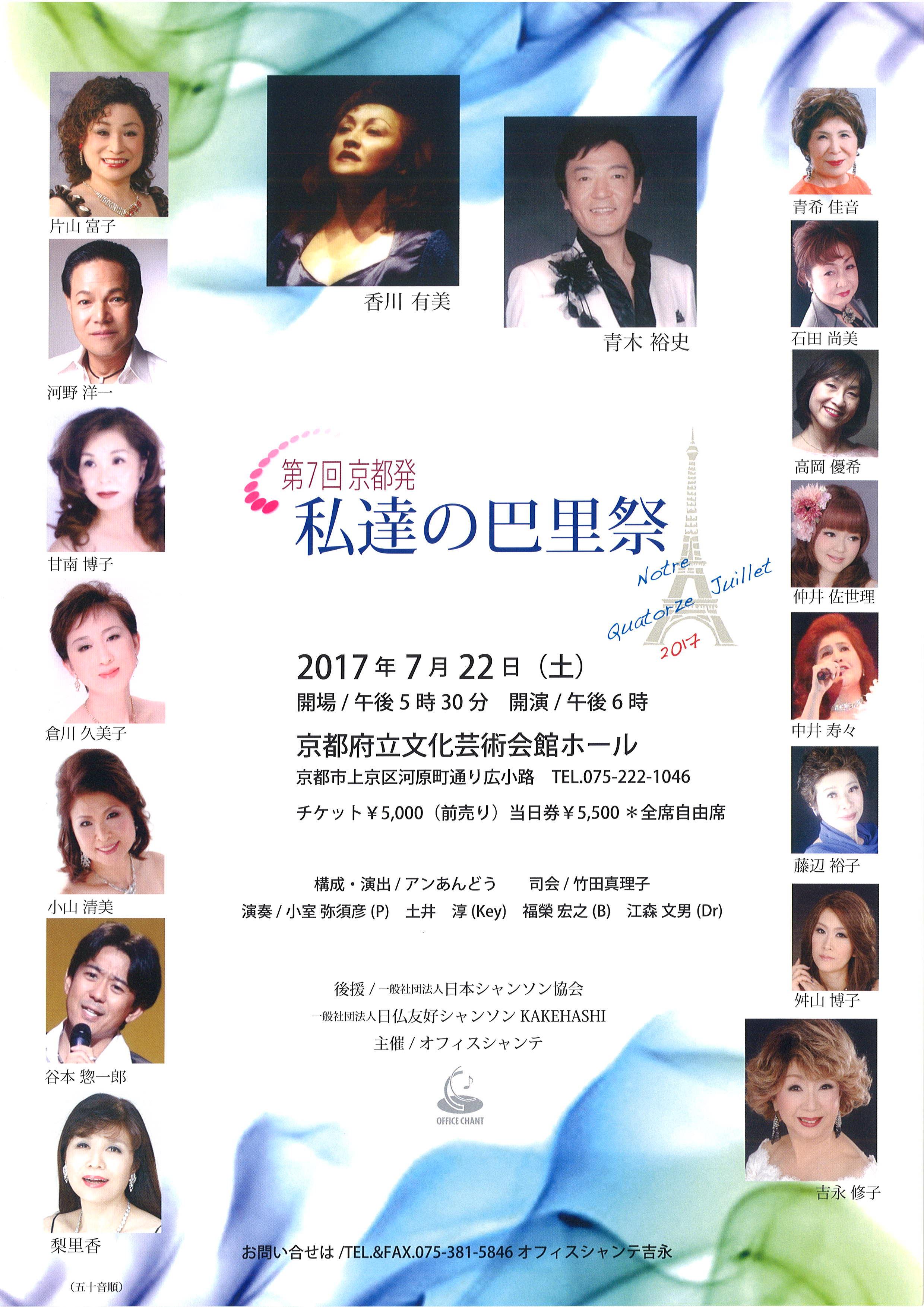 20170722第7回京都発私達の巴里祭.jpg