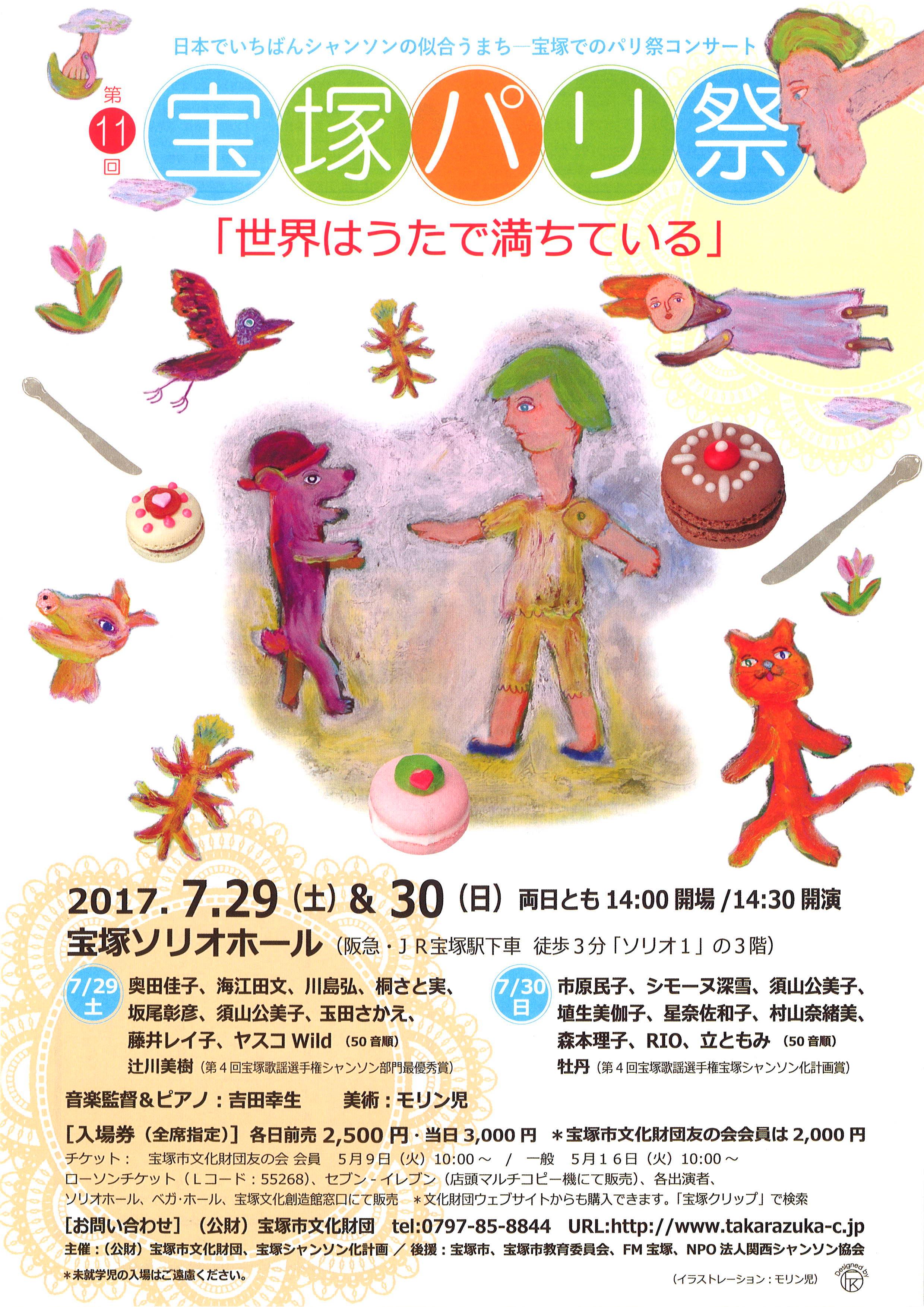 20170729_30第11回宝塚パリ祭.jpg
