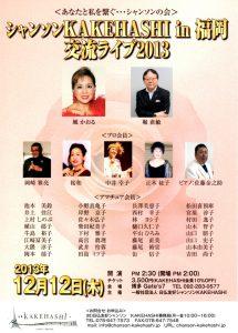 20131212fukuoka