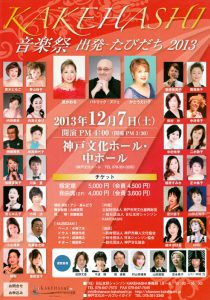 20131207kakehashi