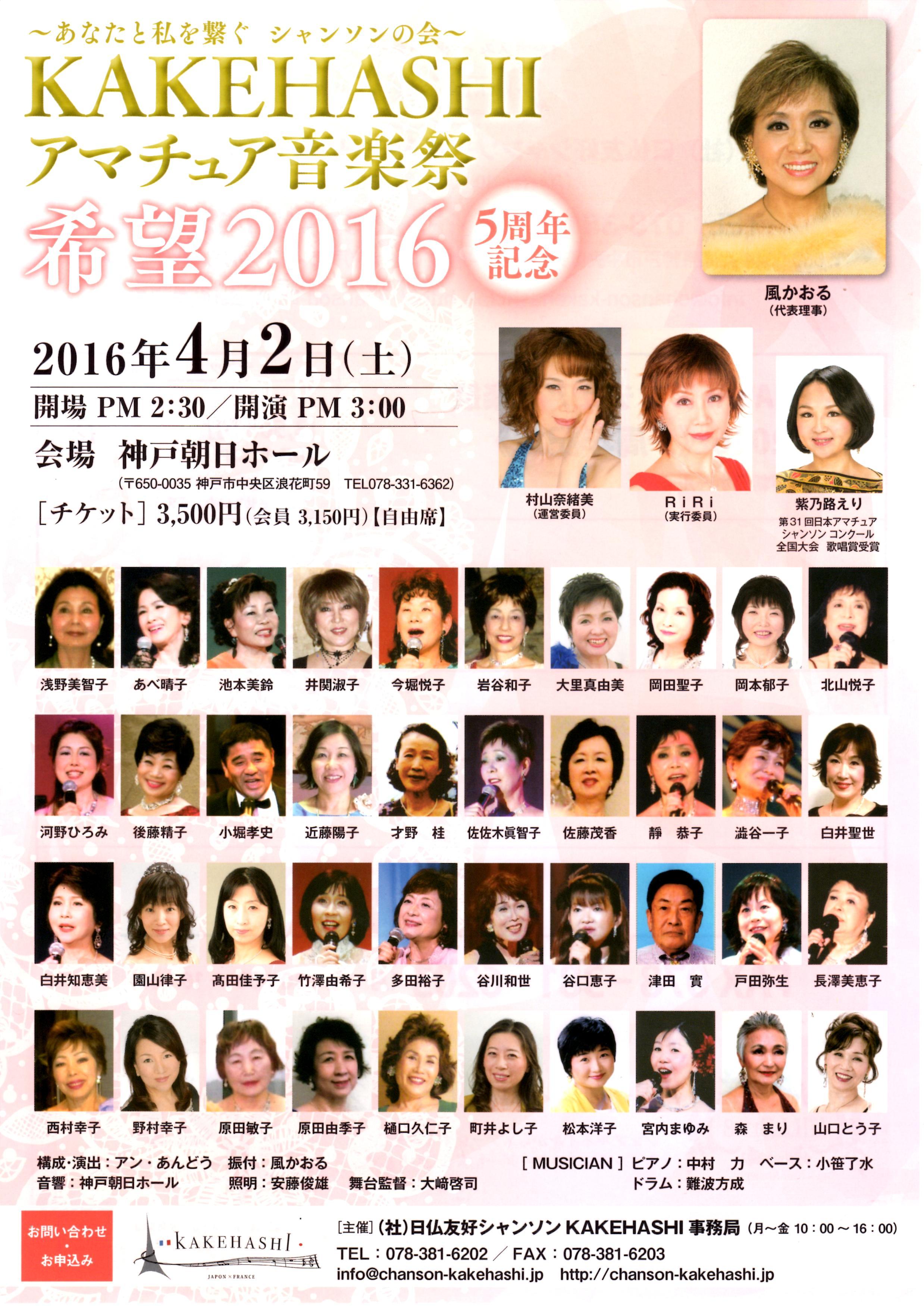 希望2016