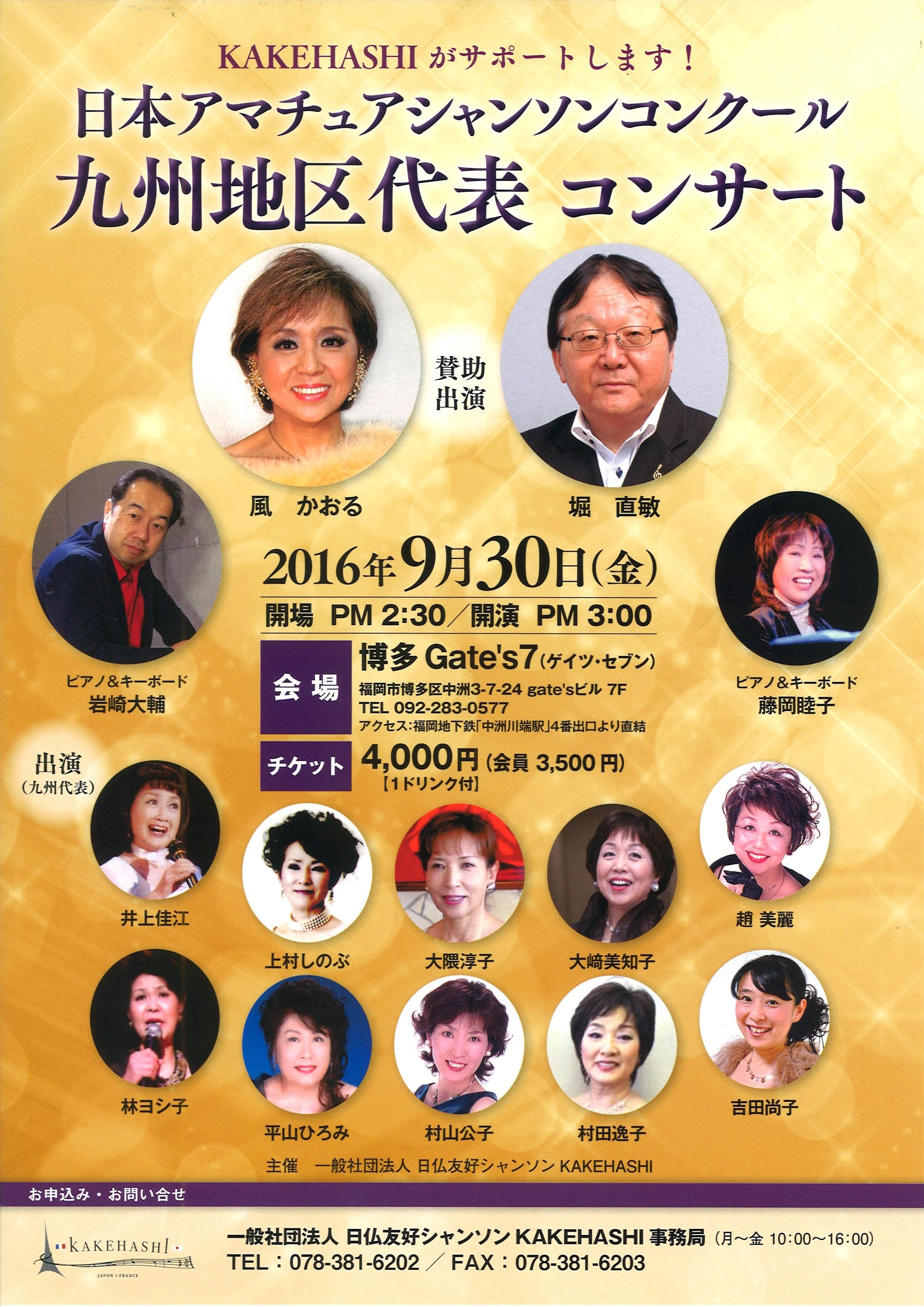 2016/07/九州地区代表.jpg