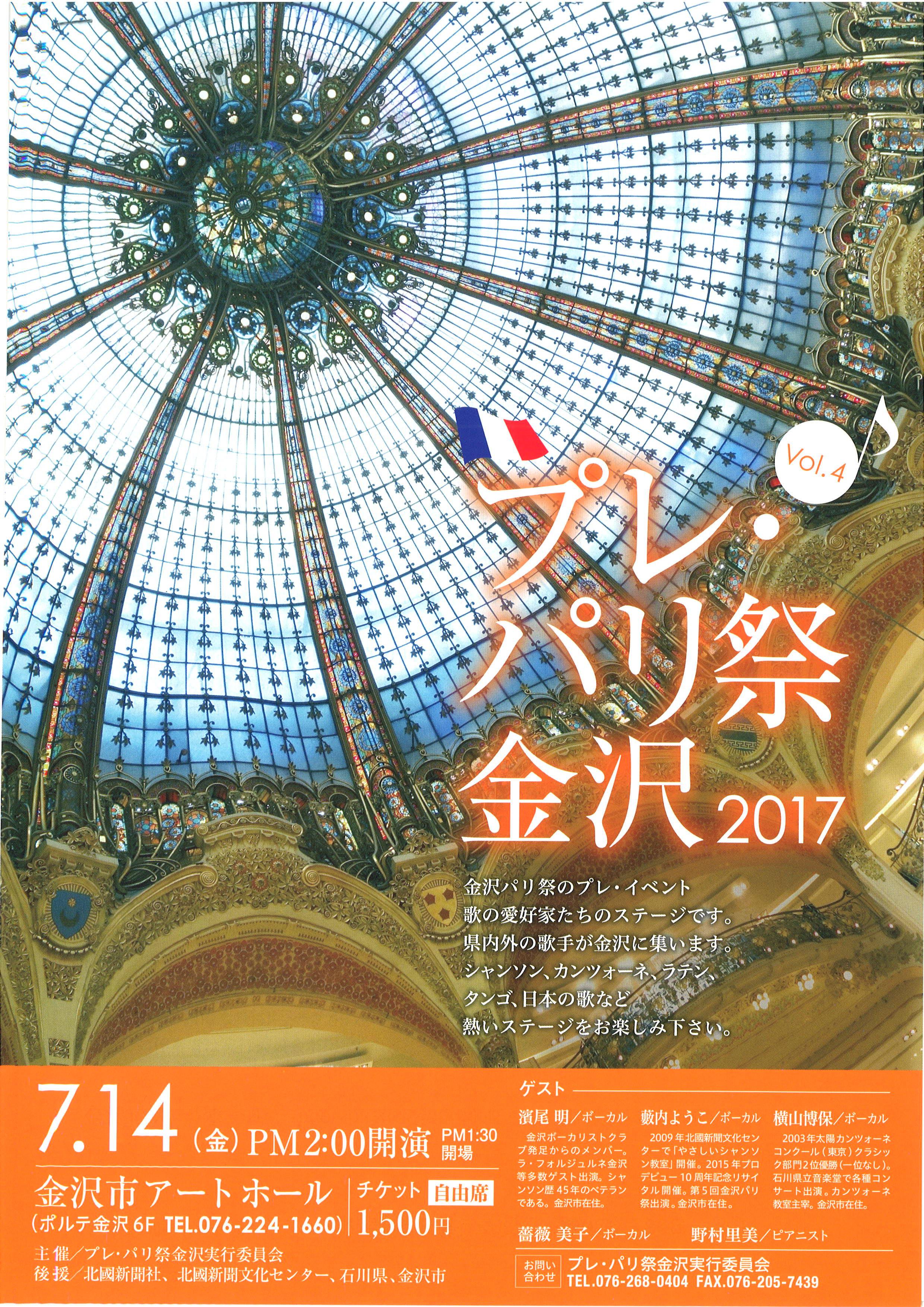 20170714プレ・パリ祭金沢vol.4.jpg