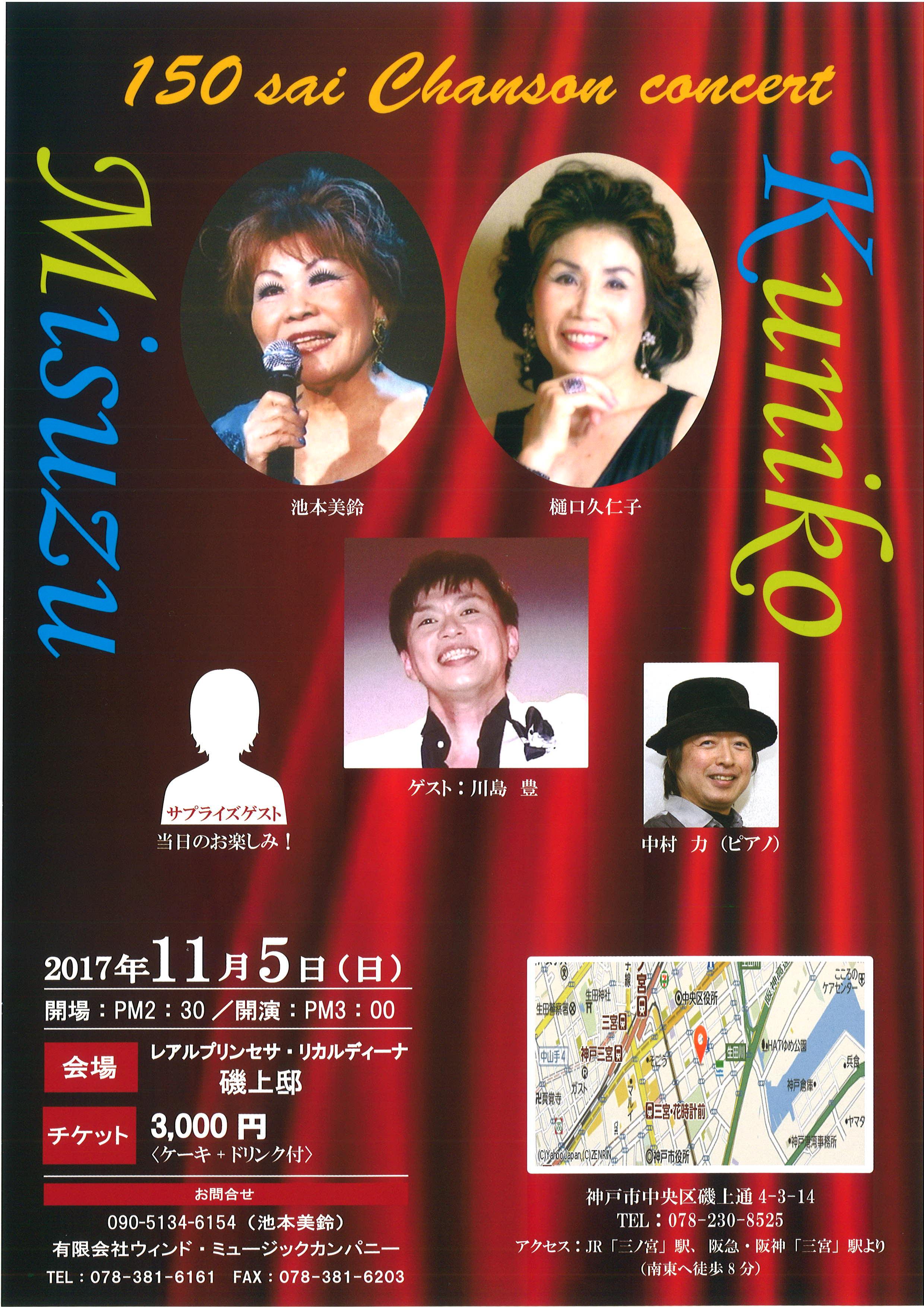 20171105_150sai_Chanson_Concert.jpg