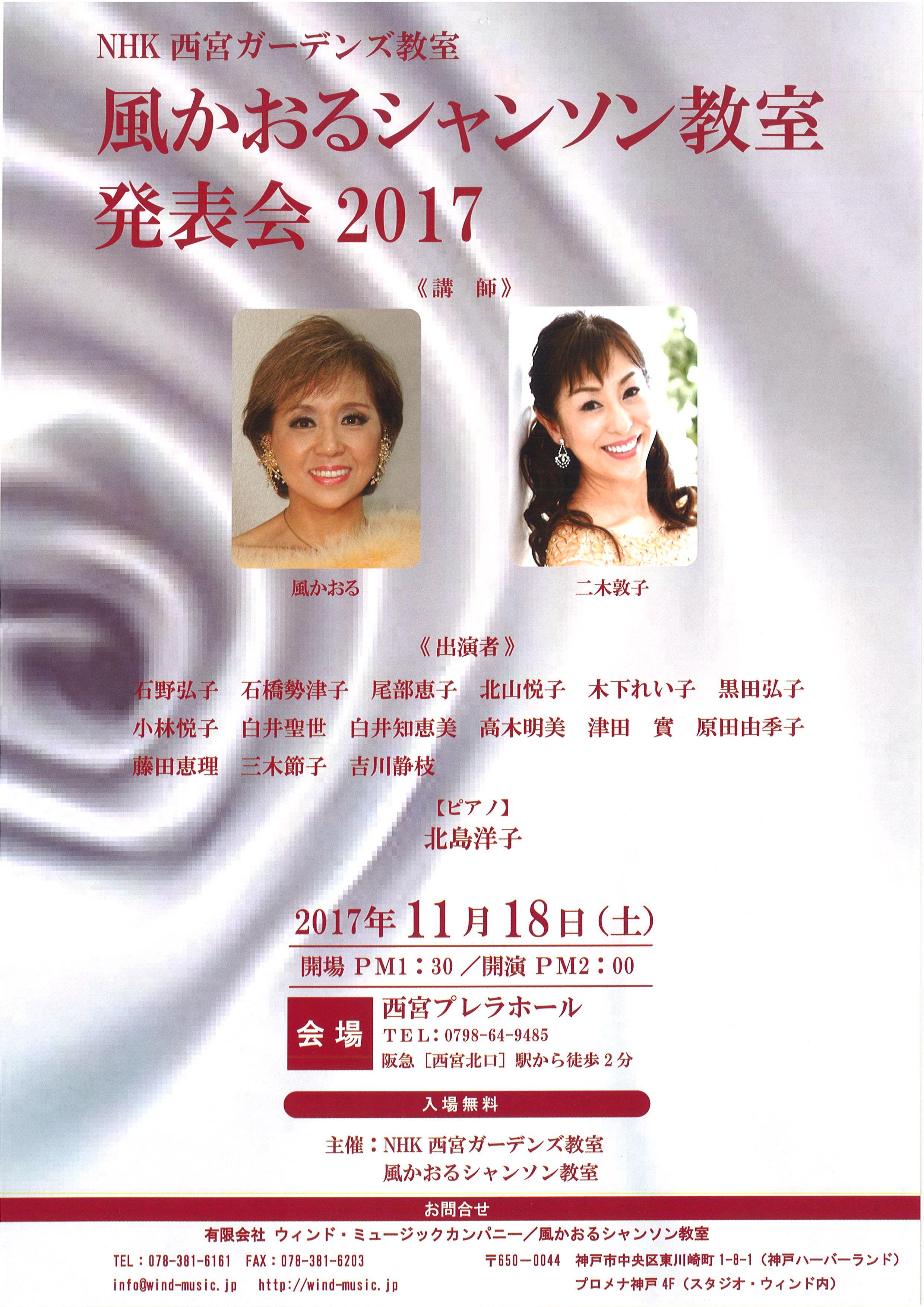 20171118ガーデンズ.jpg