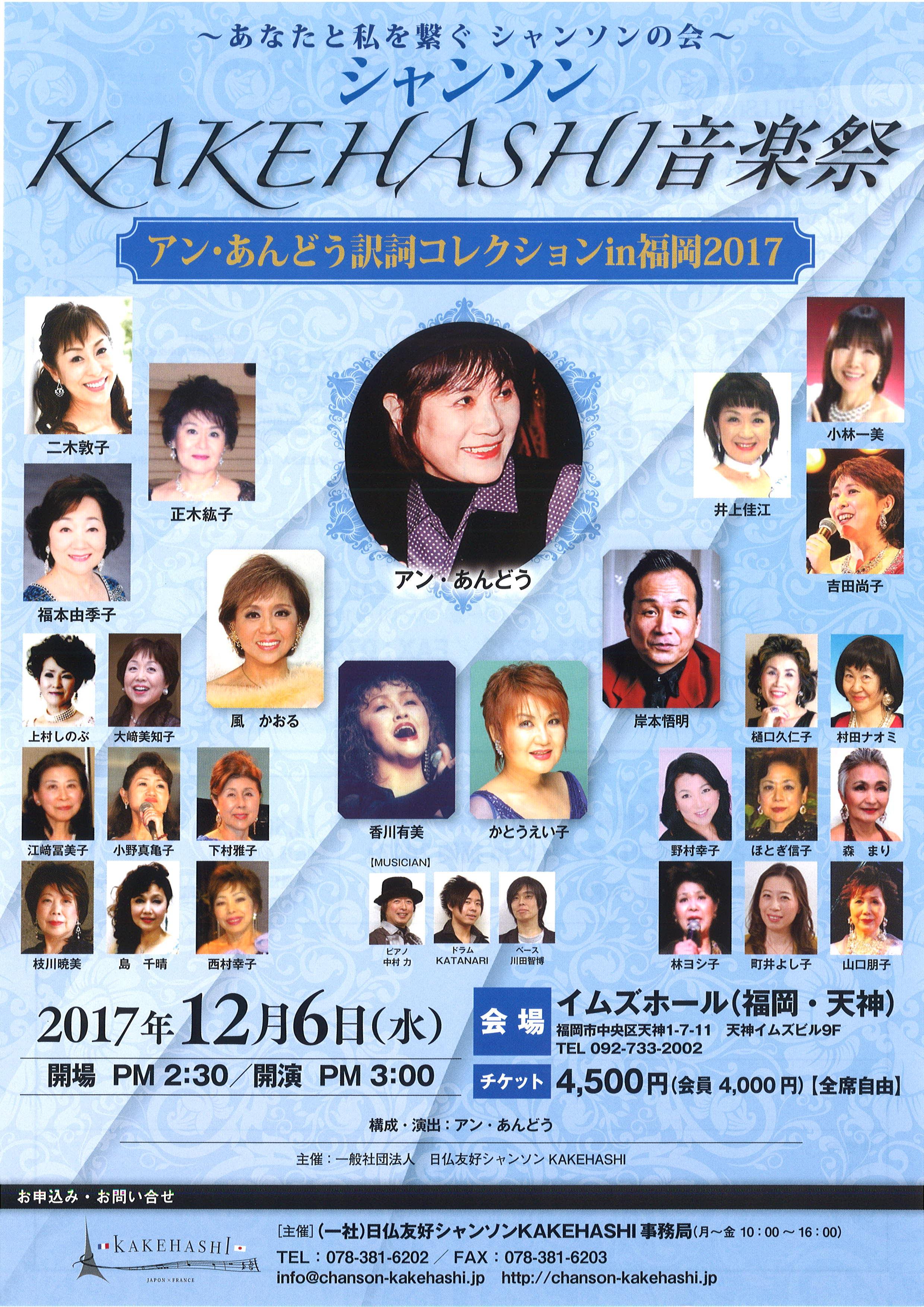 20171206アンコレ福岡.jpg