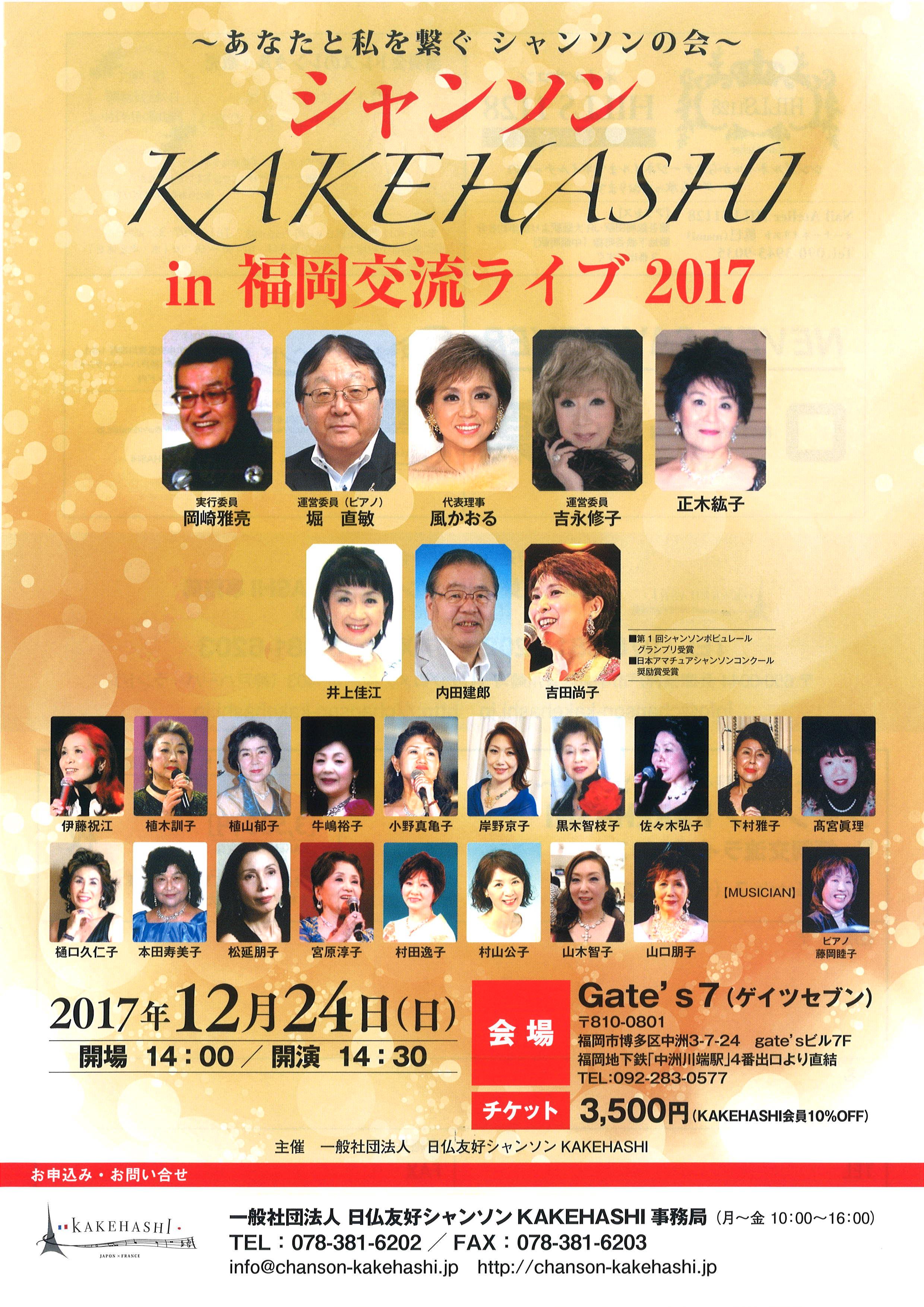 20171224福岡交流ライブ.jpg