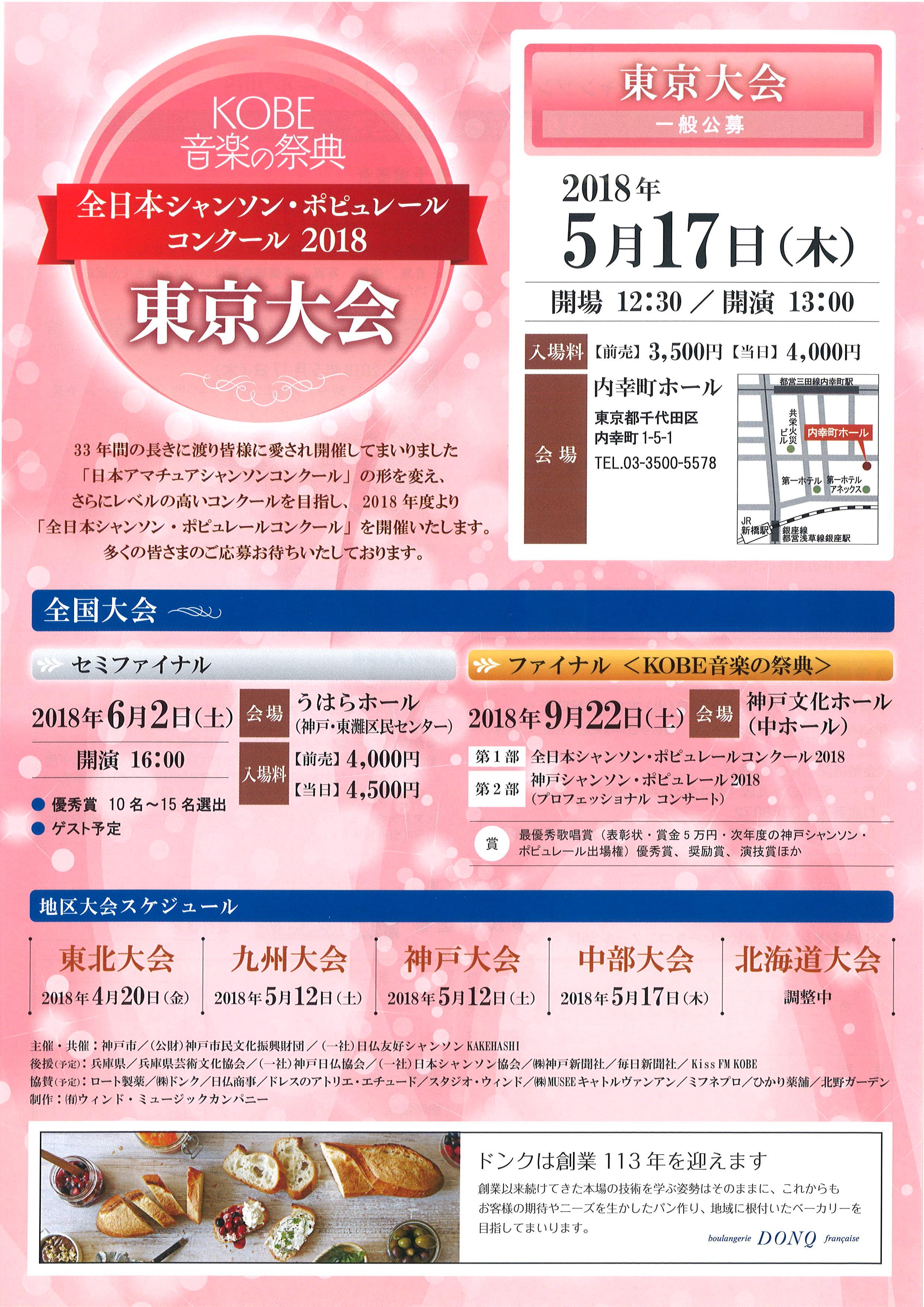 シャンソンポピュレールコンクール東京_表.jpg