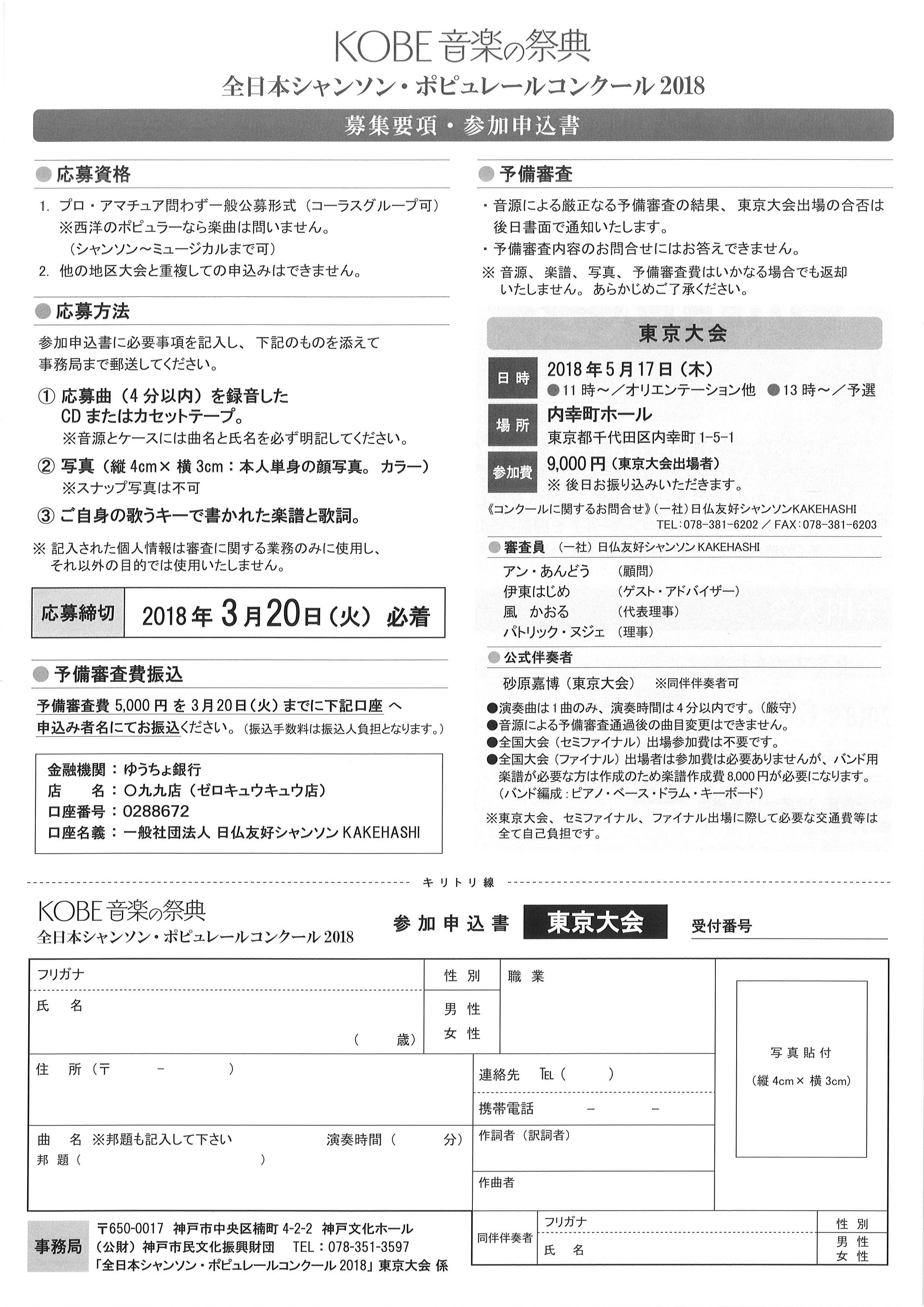 シャンソンポピュレールコンクール東京_裏.jpg