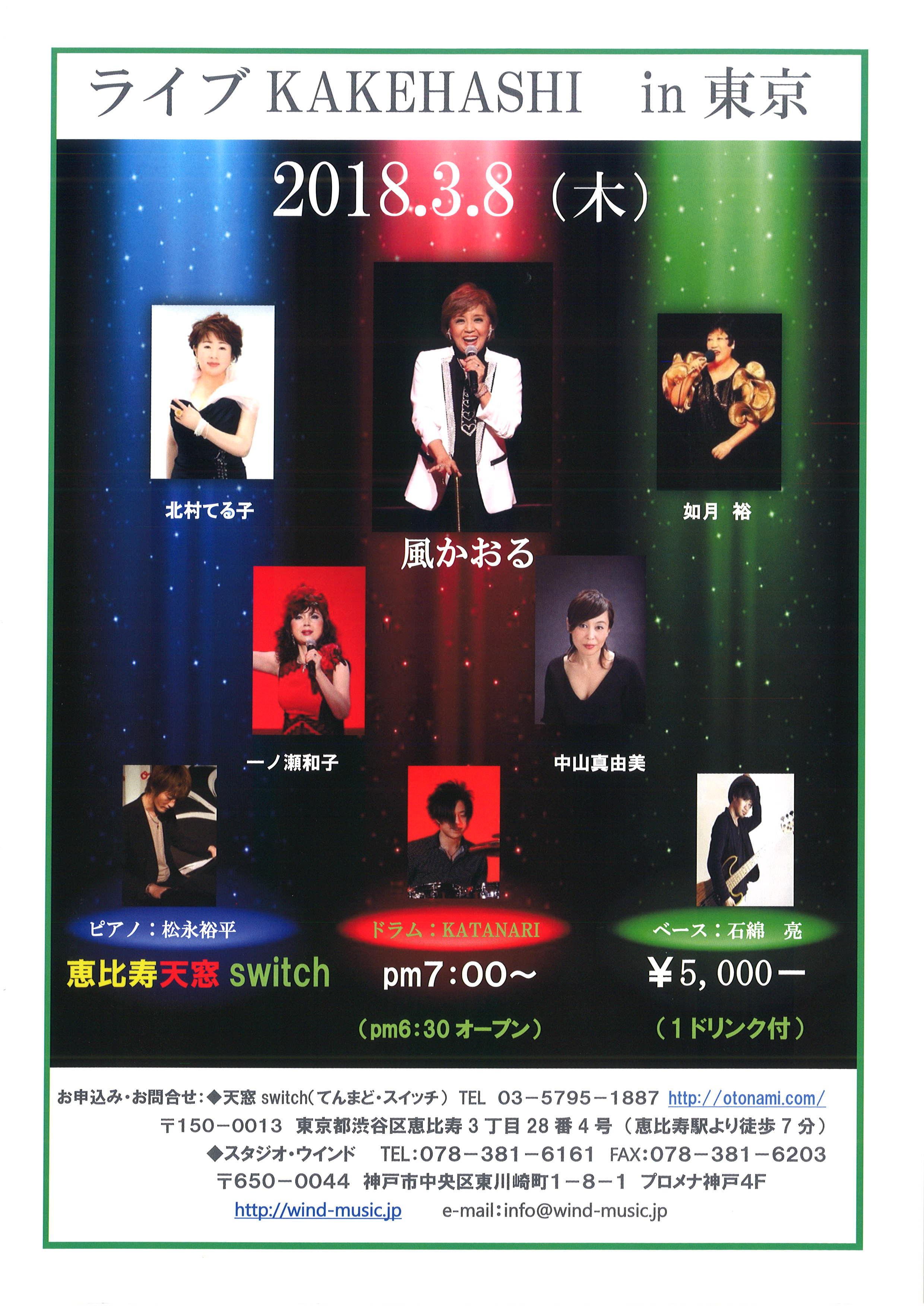 ライブKAKEHASHI-in東京