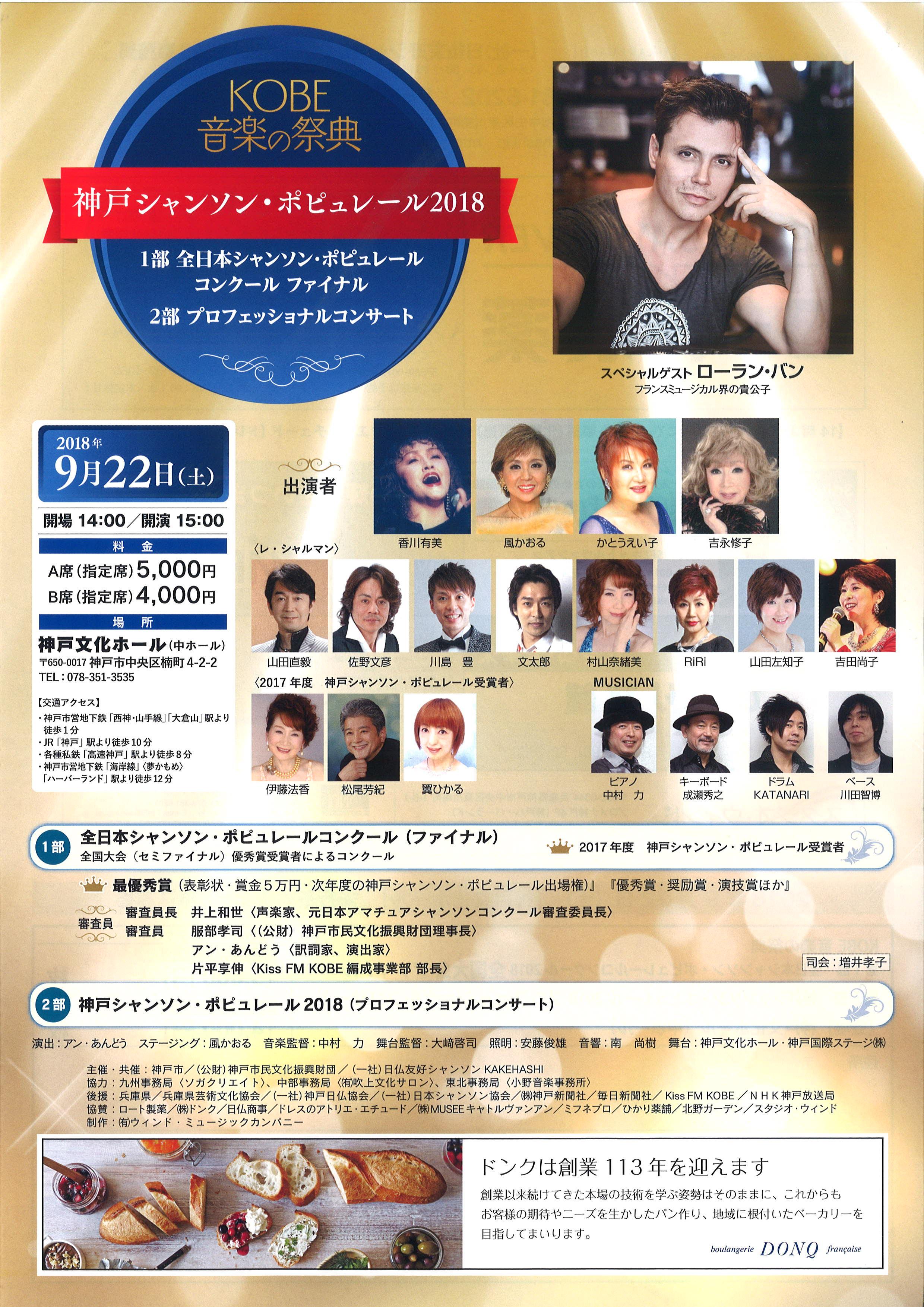 KOBE音楽の祭典 神戸シャンソン・ポピュレール2018.jpg