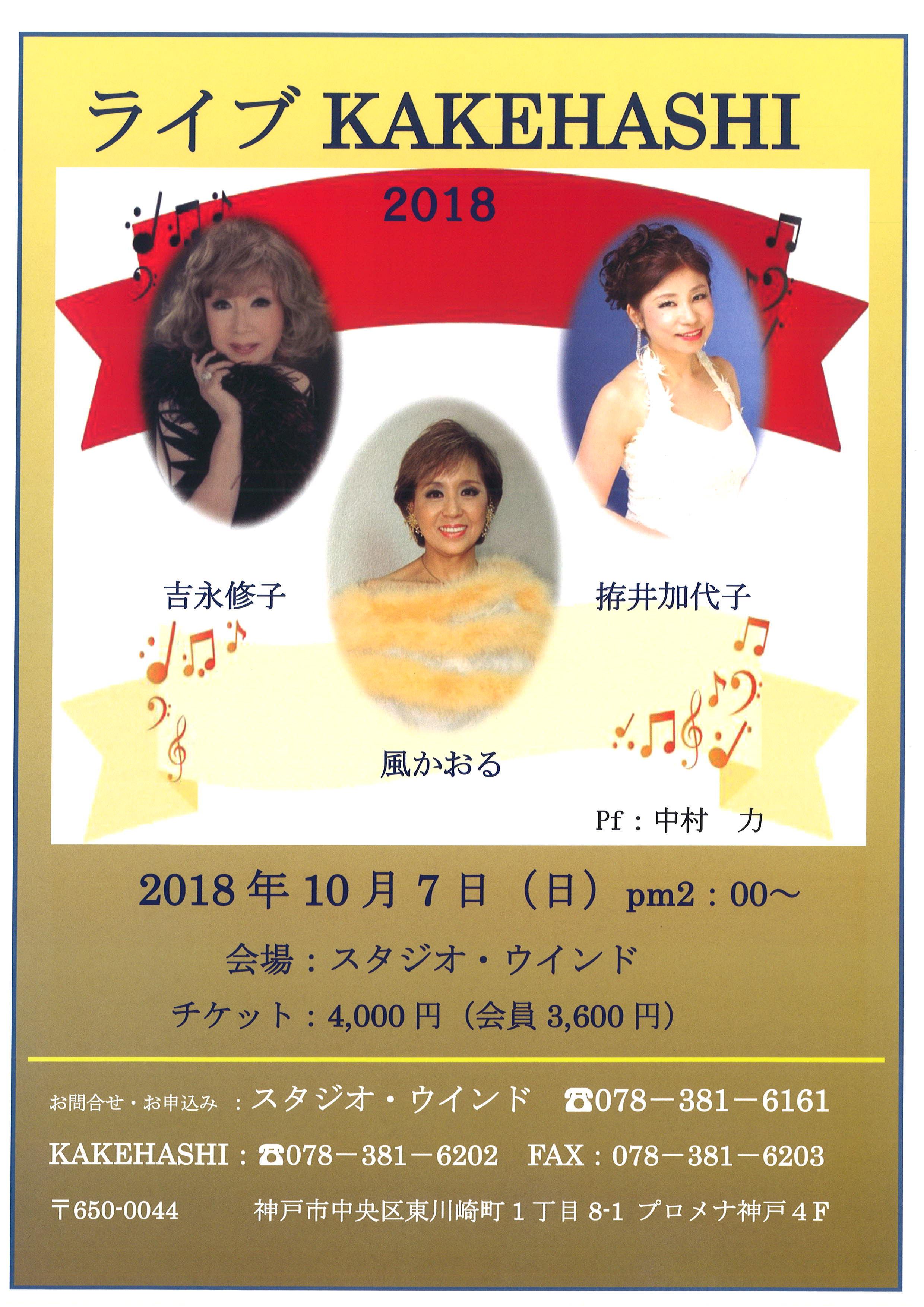 ライブKAKEHASHI2018.jpg
