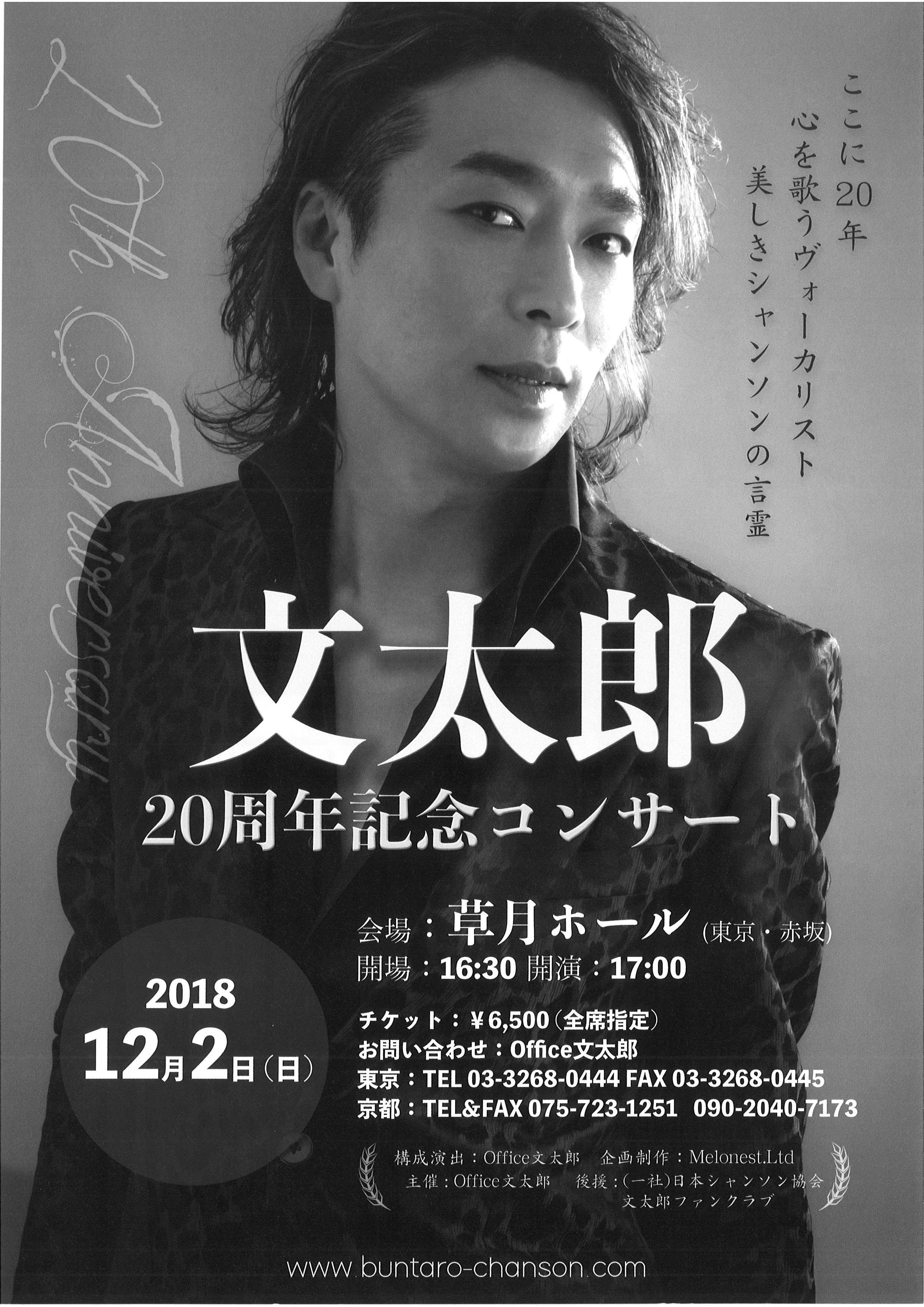 文太郎20周年記念.jpg