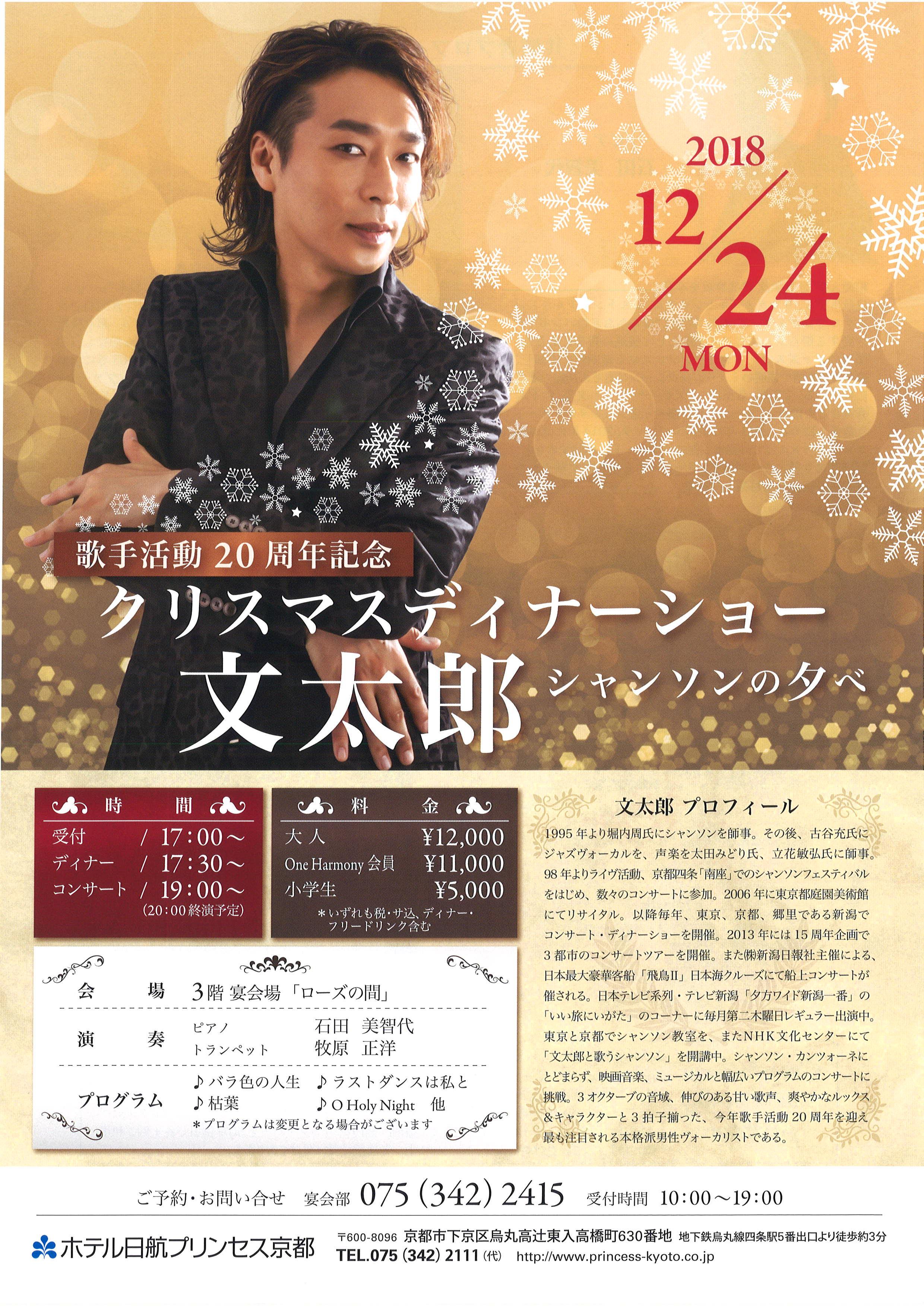 20181224文太郎クリスマスディナーショー.jpg
