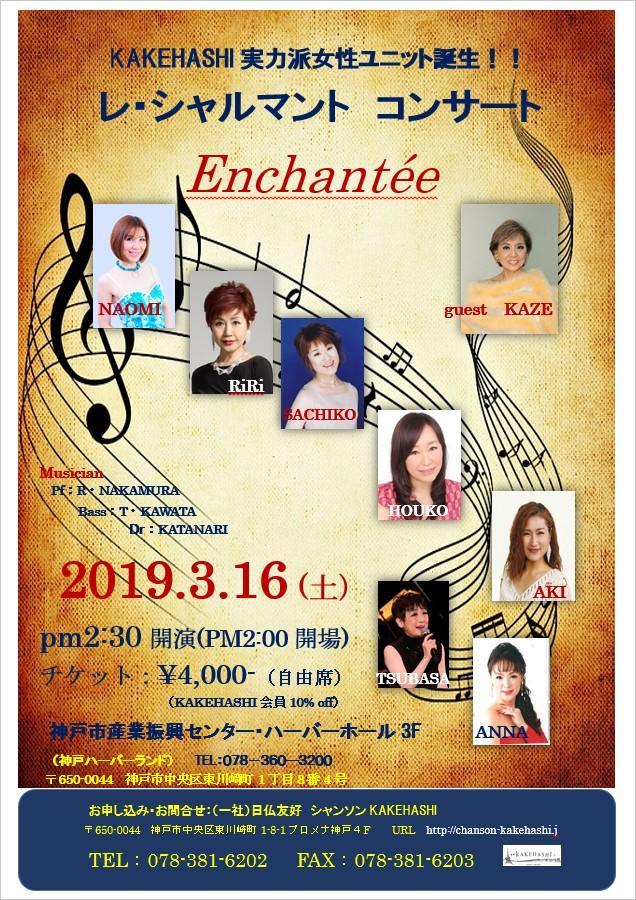20190316レ・シャルマント.jpg
