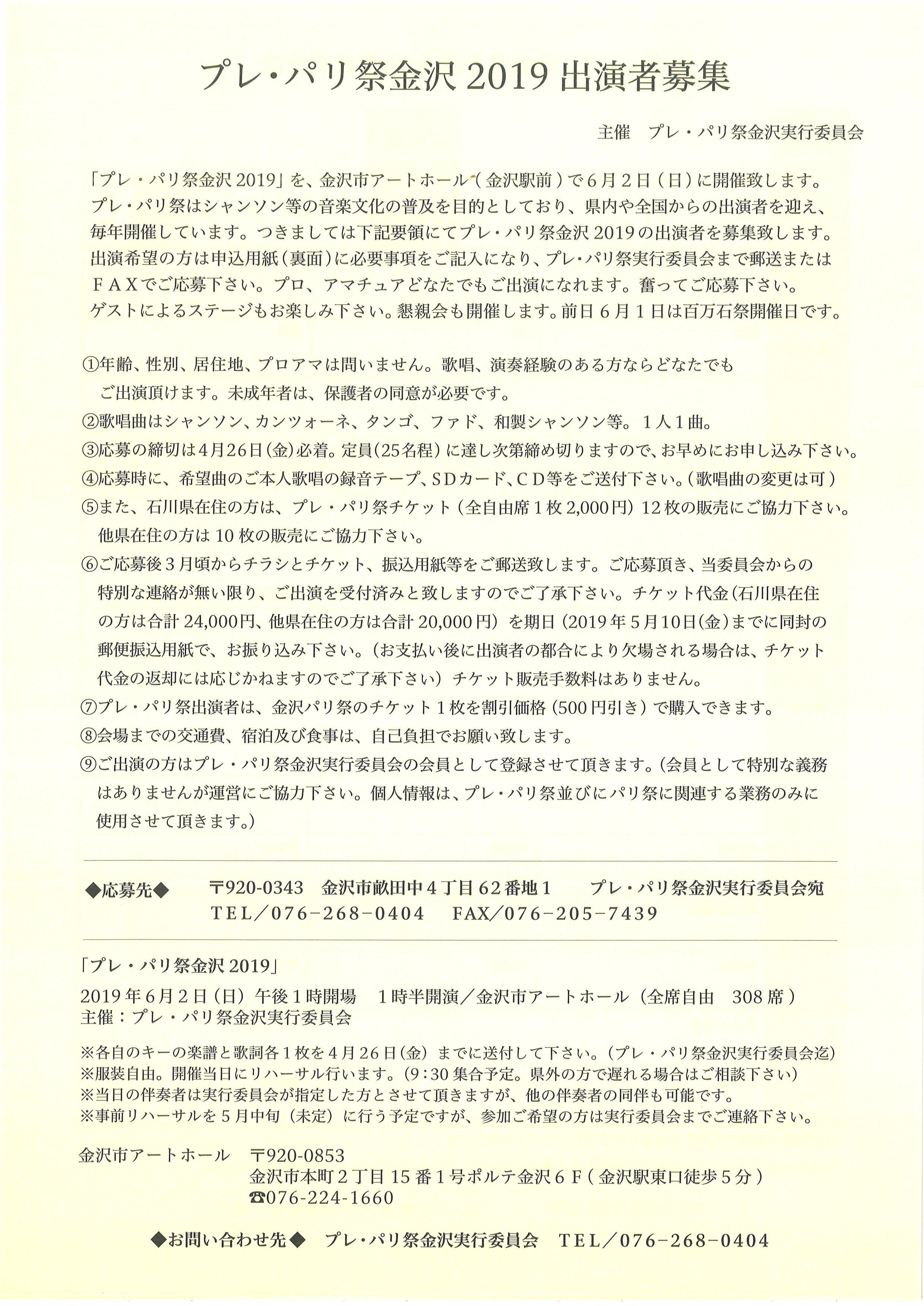 プレ・パリ祭金沢 出演者募集01.jpg