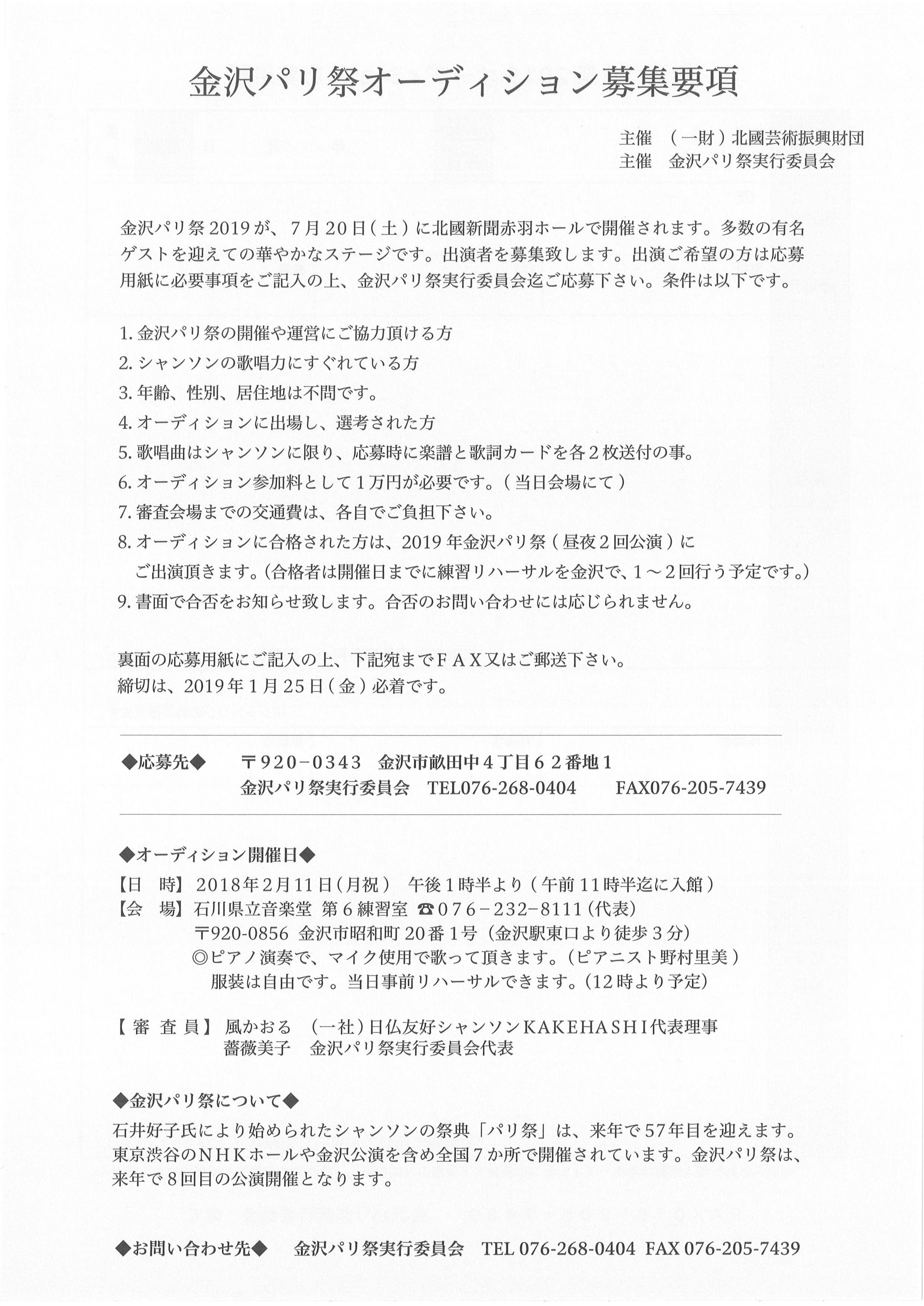 金沢パリ祭 オーディション募集01.jpg