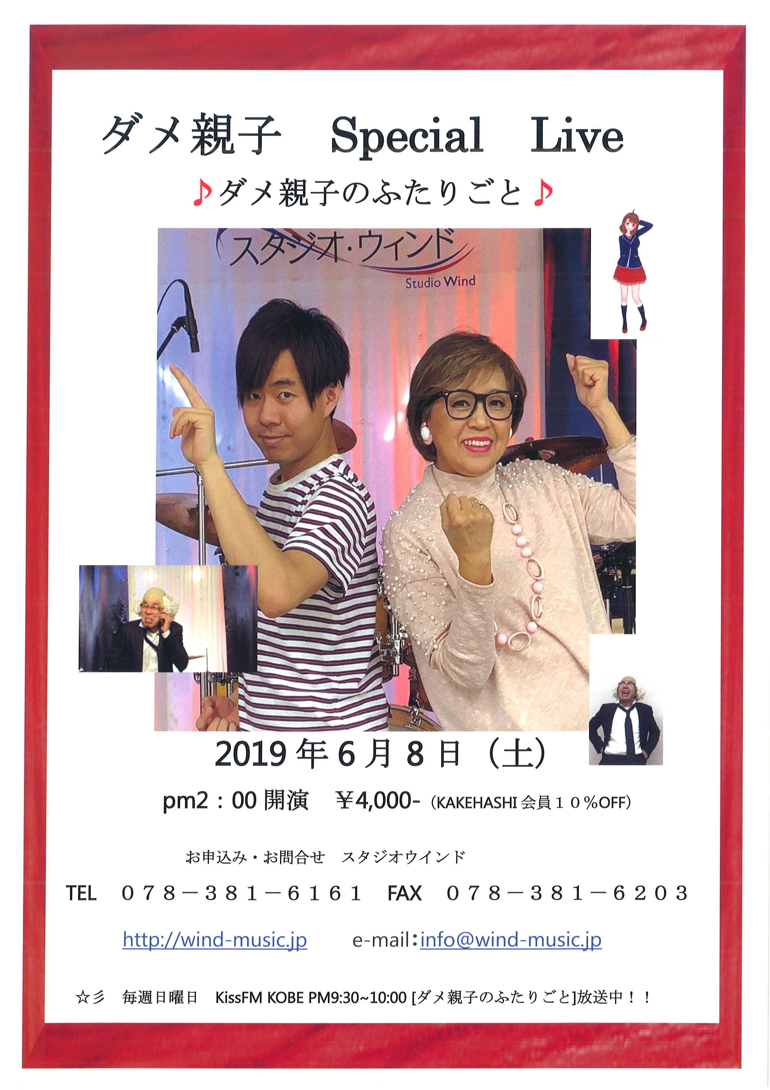 ダメ親子Special Live.jpg