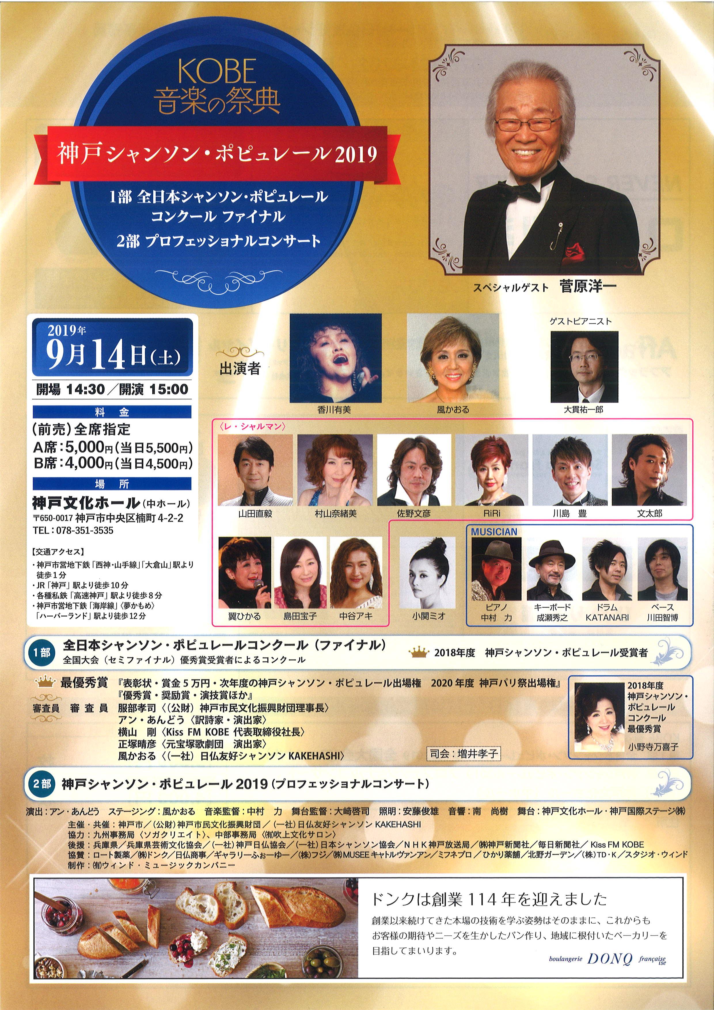 http://chanson-kakehashi.jp/top/wp-content/uploads/2019/06/20190605100648_00001.jpg