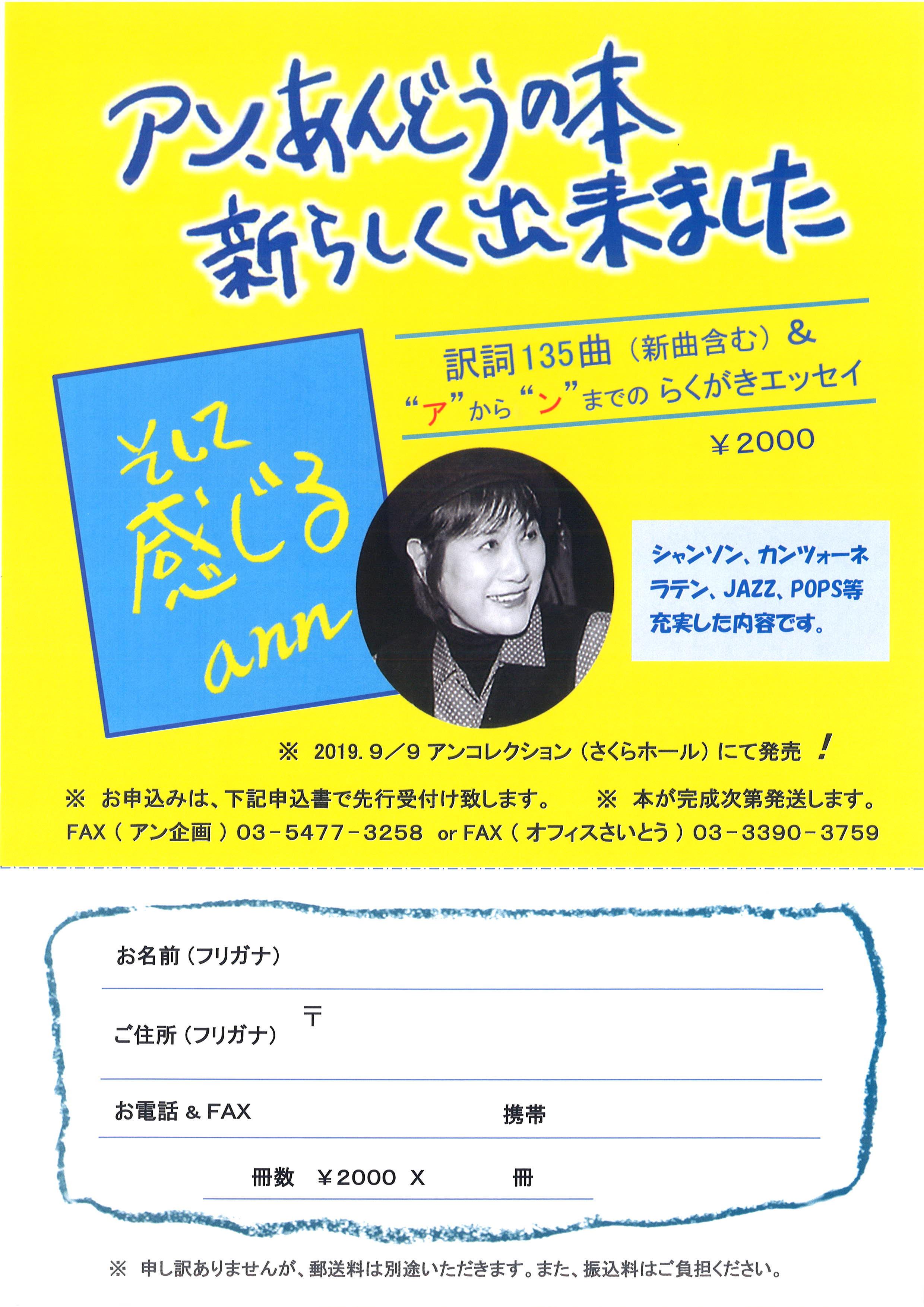 アン・あんどうの本.jpg