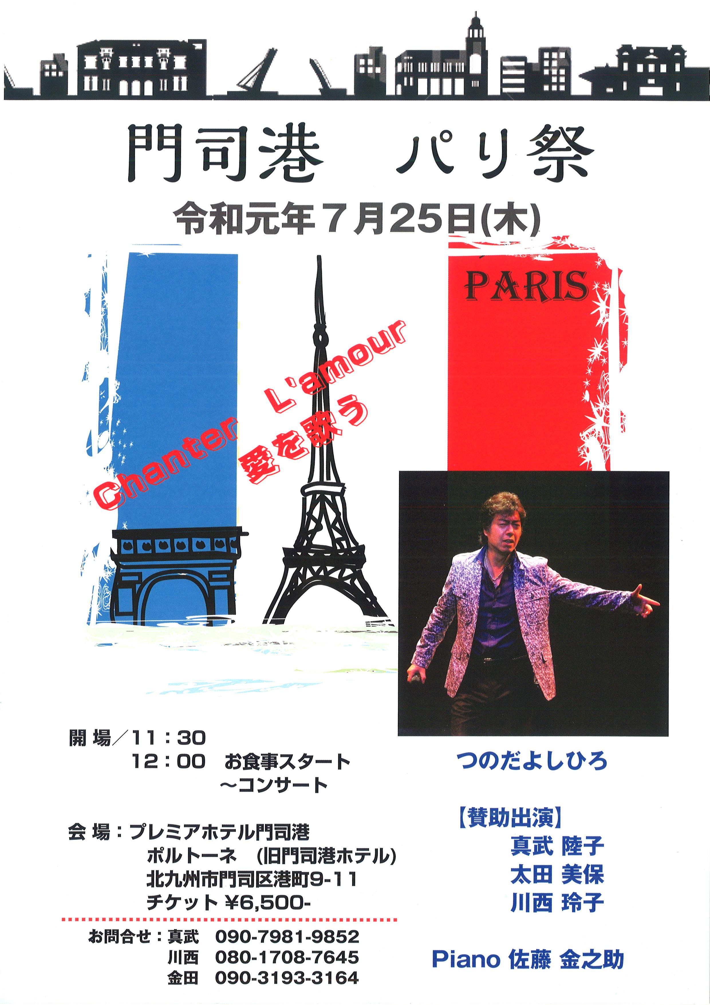 門司港パリ祭.jpg
