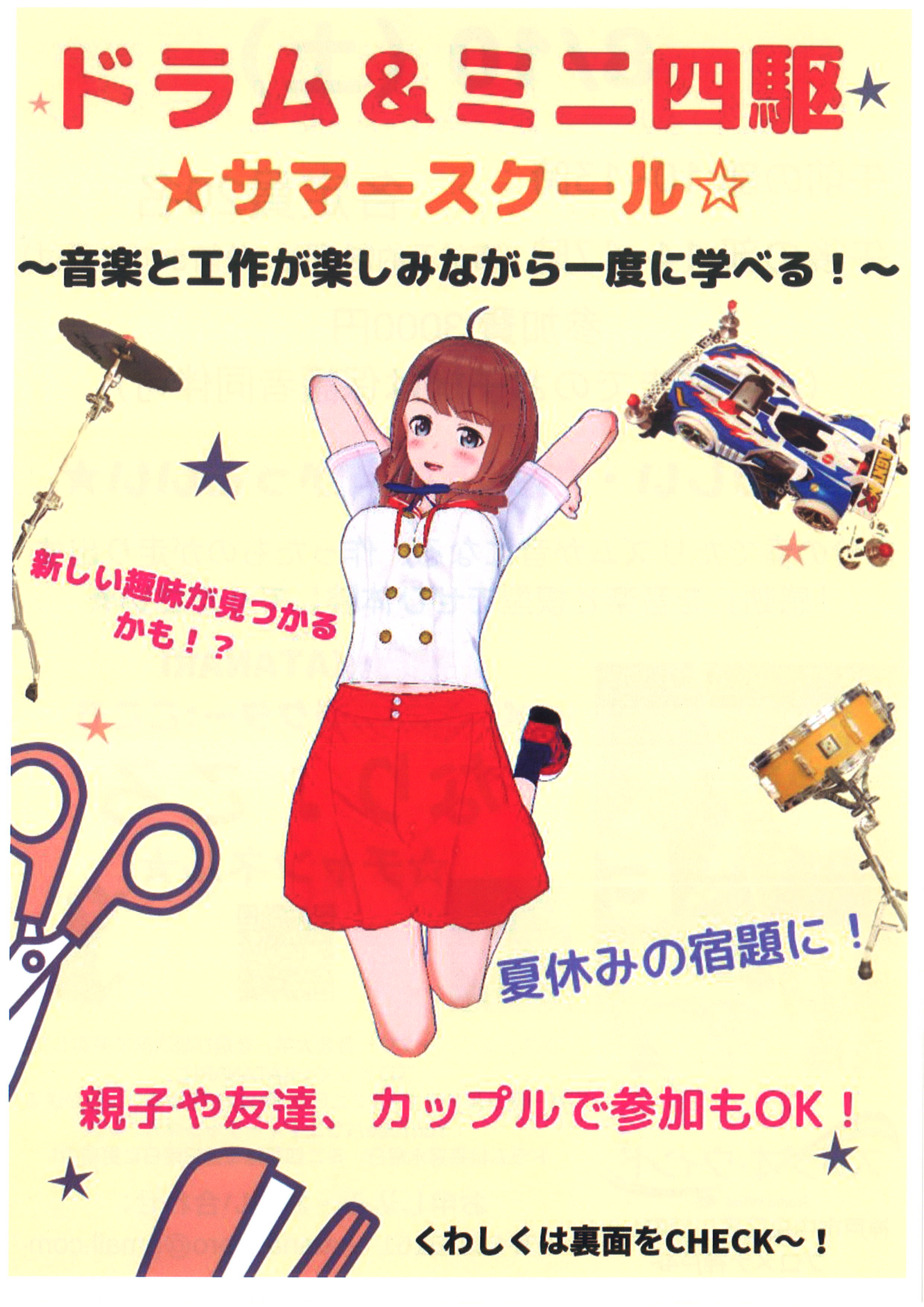 ミニ四駆02.jpg