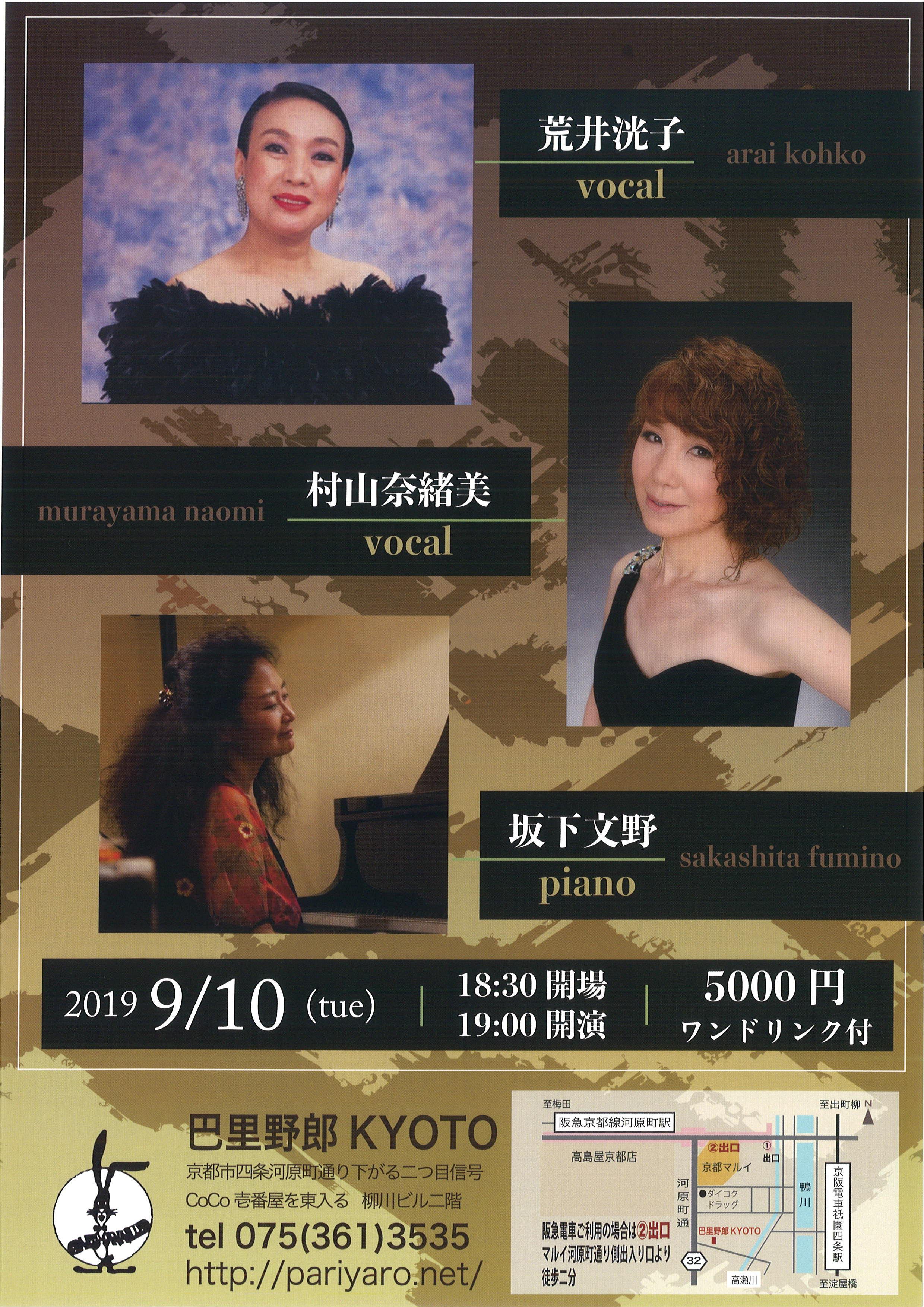 araikohko_murayamanaomi.jpg
