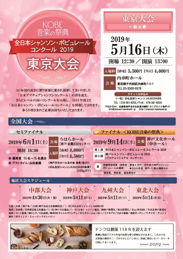 全日本シャンソンポピュレールコンクール 東京大会.jpg