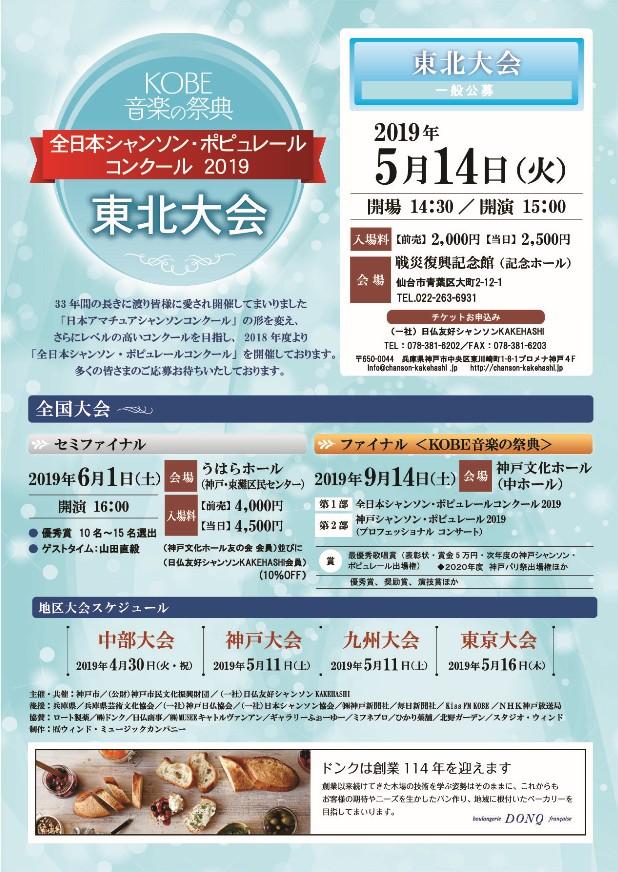全日本シャンソンポピュレールコンクール 東北大会.jpg
