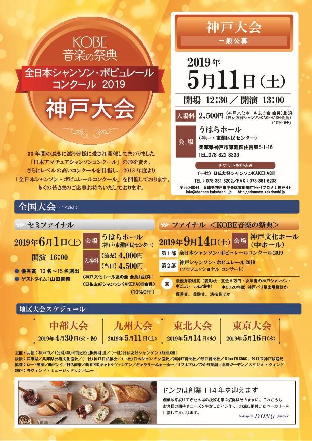 全日本シャンソンポピュレールコンクール 神戸大会.jpg