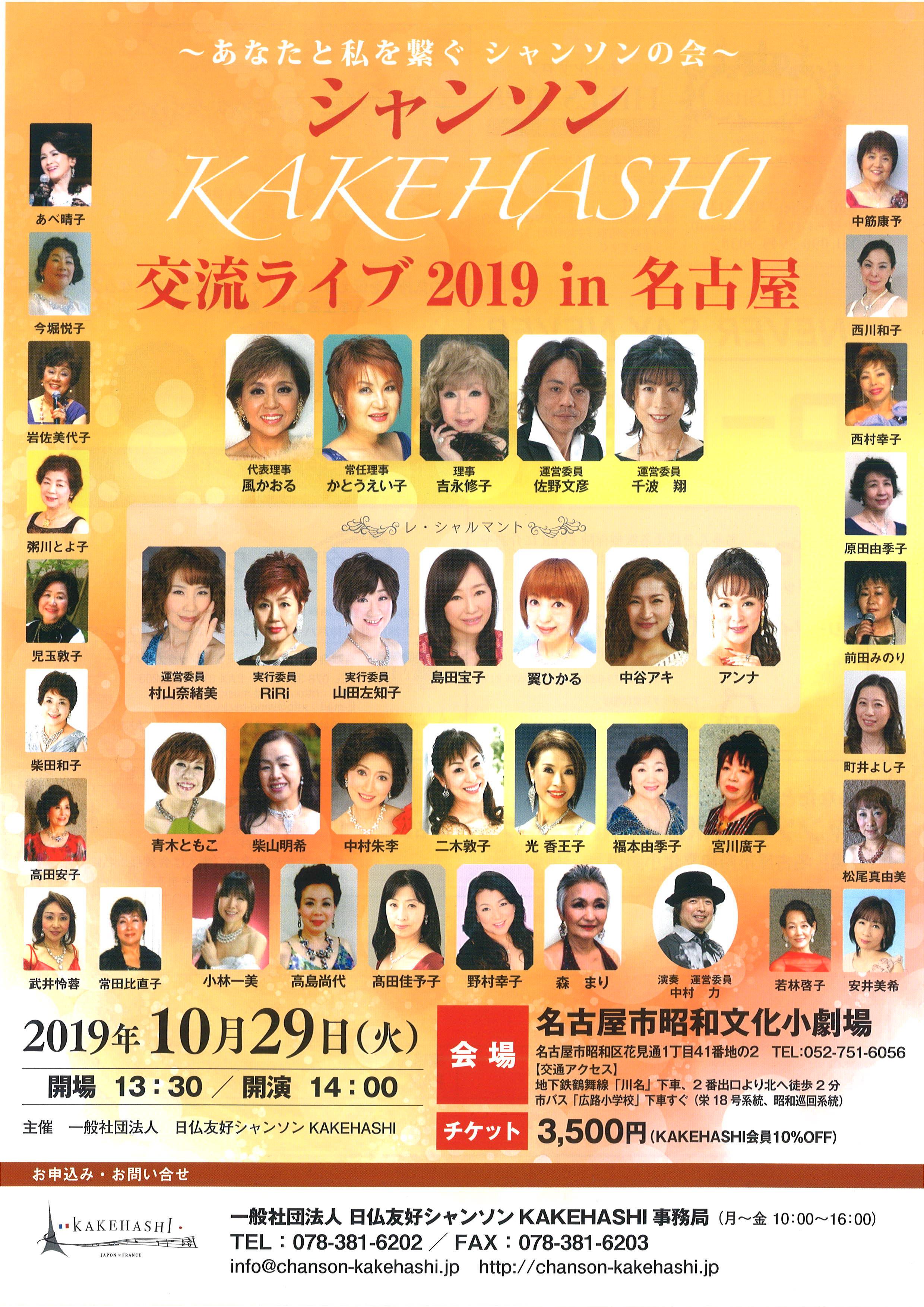 20191029KAKEHASHI交流ライブ.jpg
