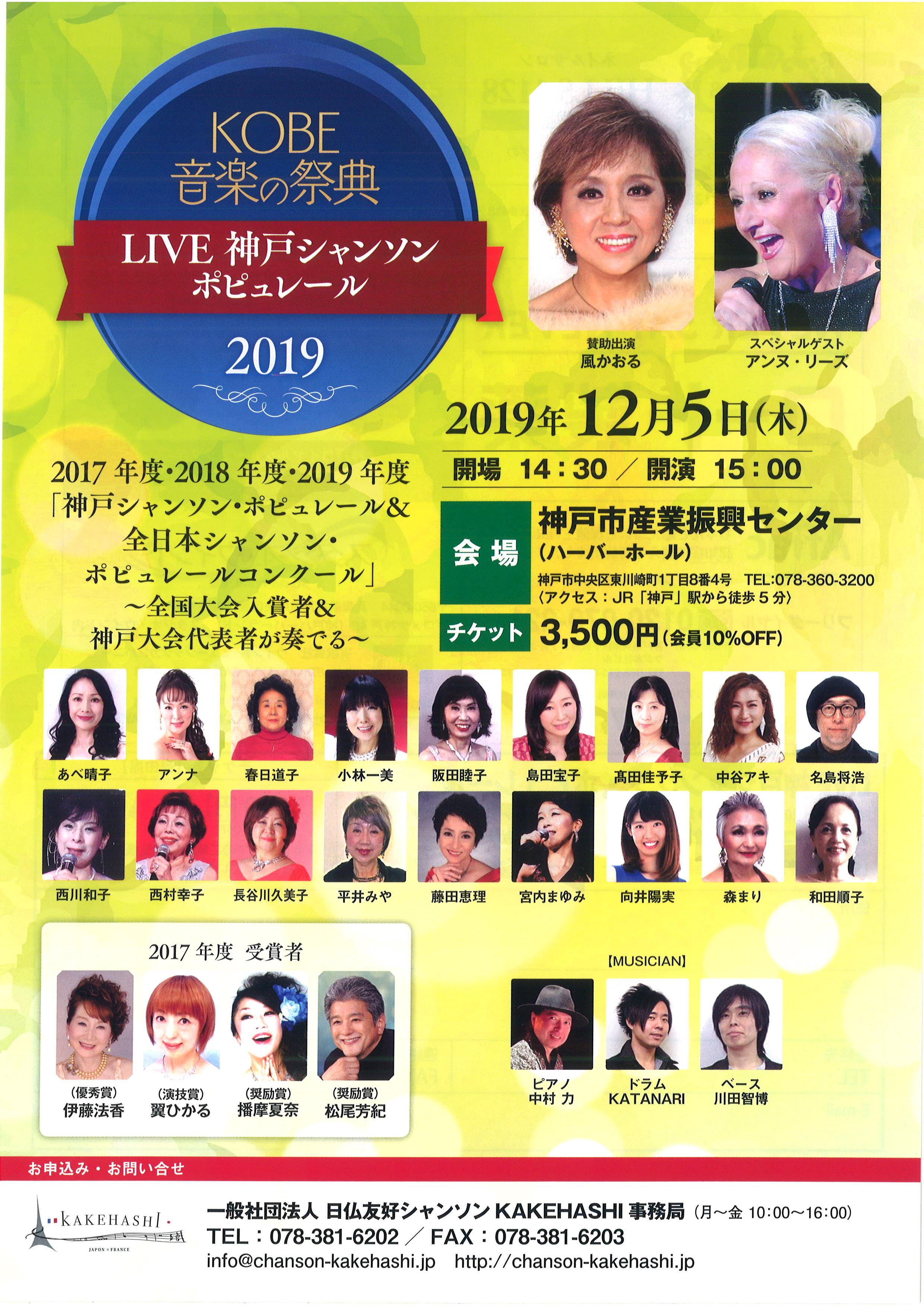 LIVE神戸シャンソン・ポピュレール2019.jpg