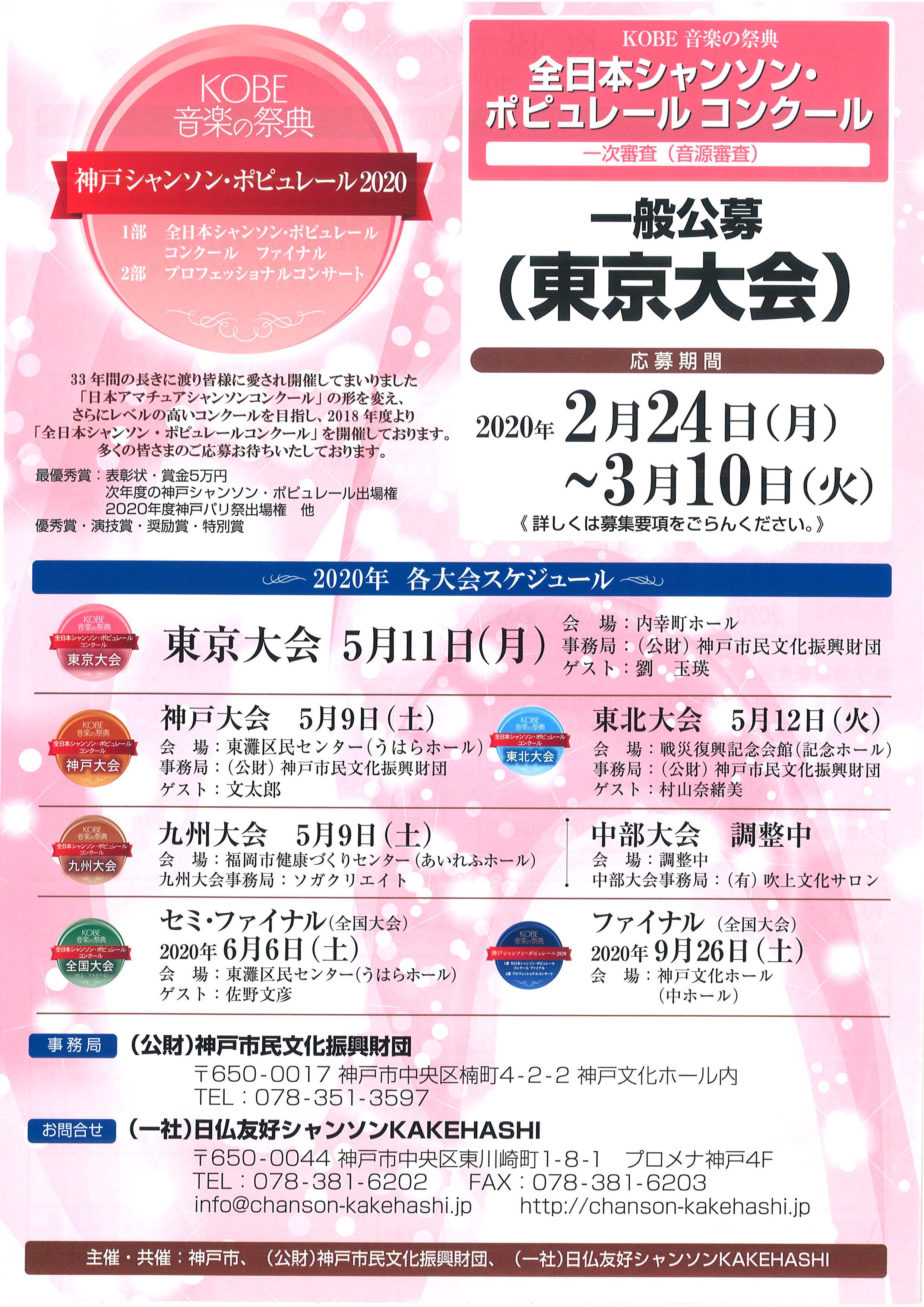 ポピュレールコンクール東京大会_表-1.jpg