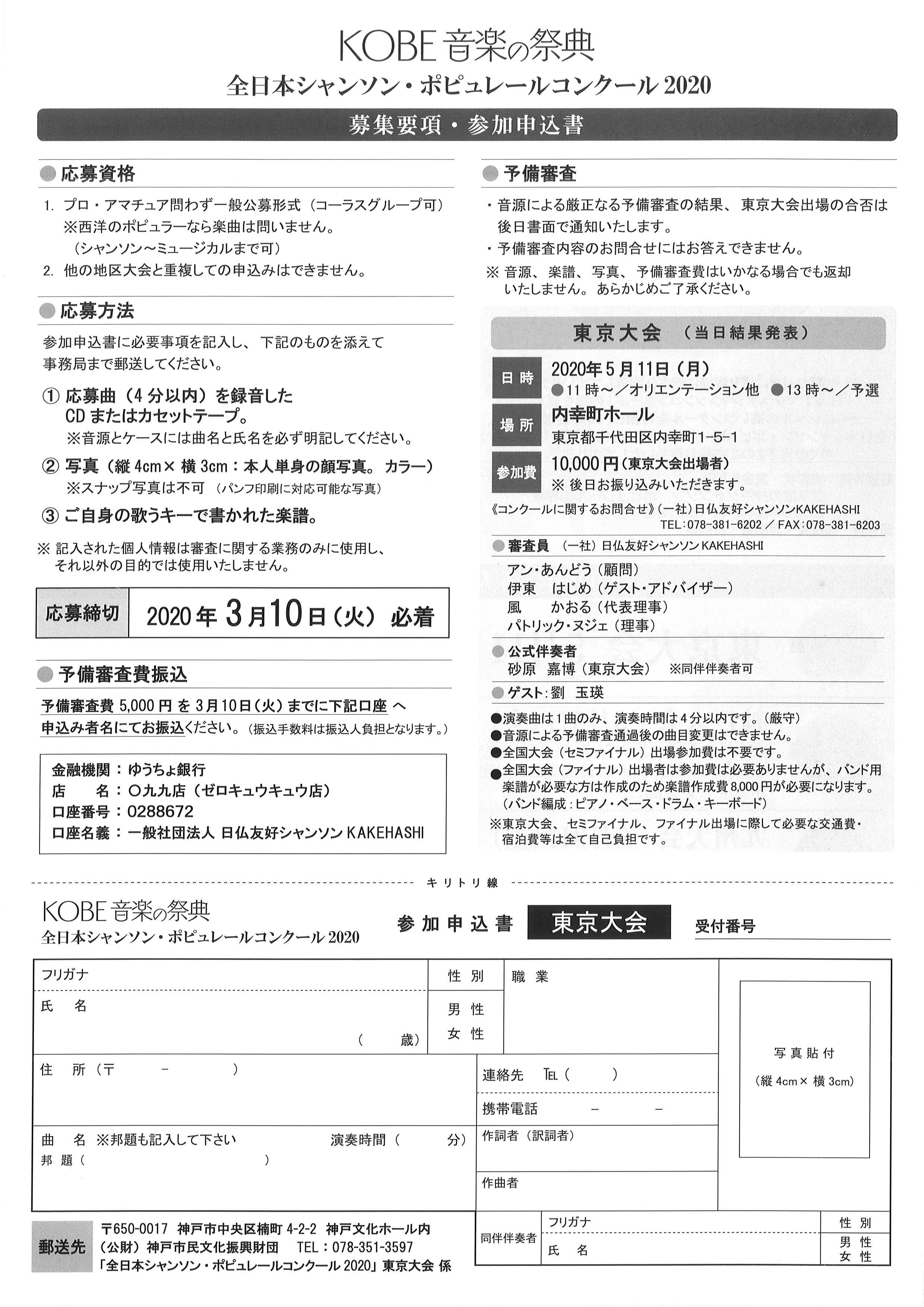 ポピュレールコンクール東京大会_裏-1.jpg