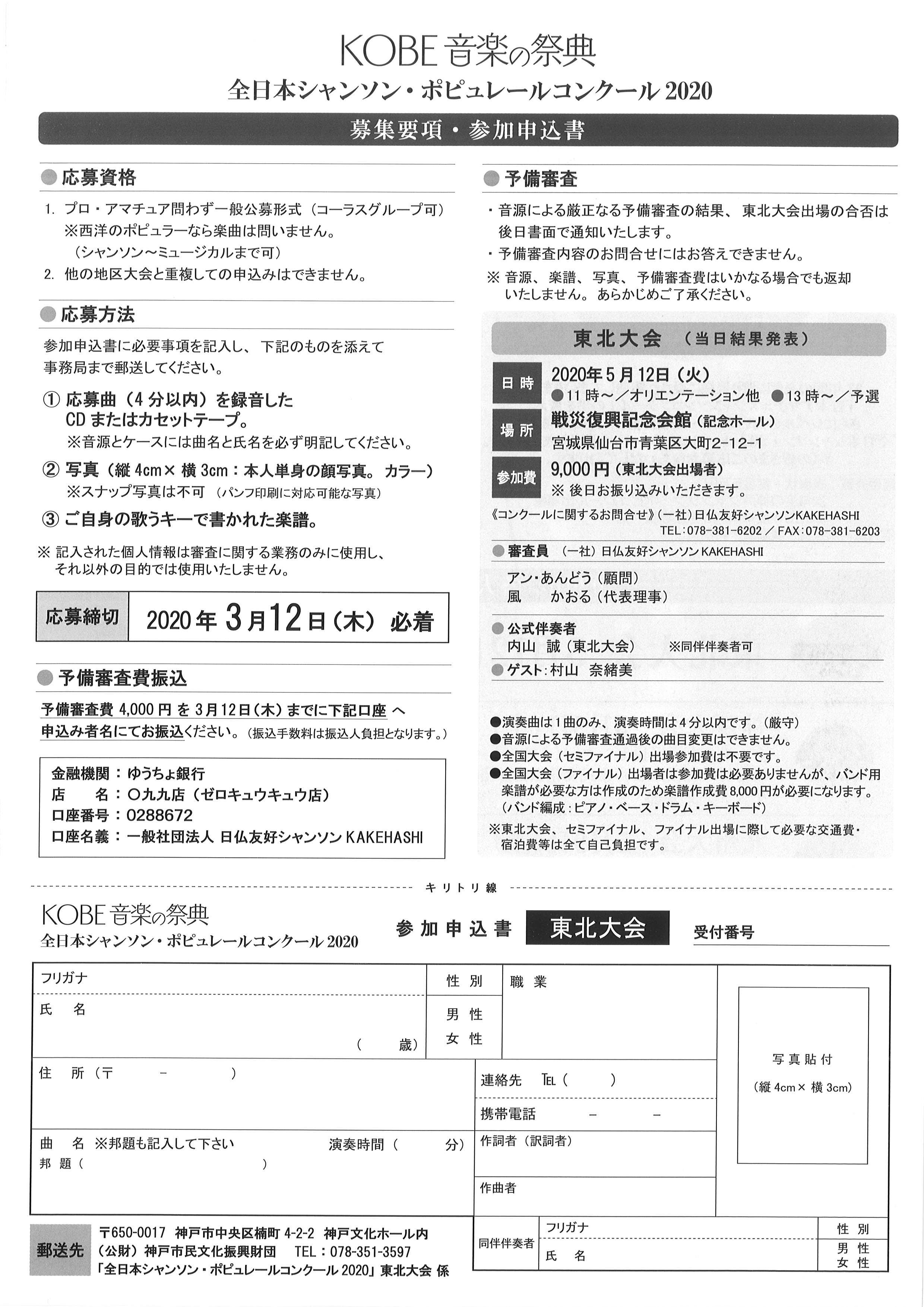 ポピュレールコンクール東北大会_裏-1.jpg
