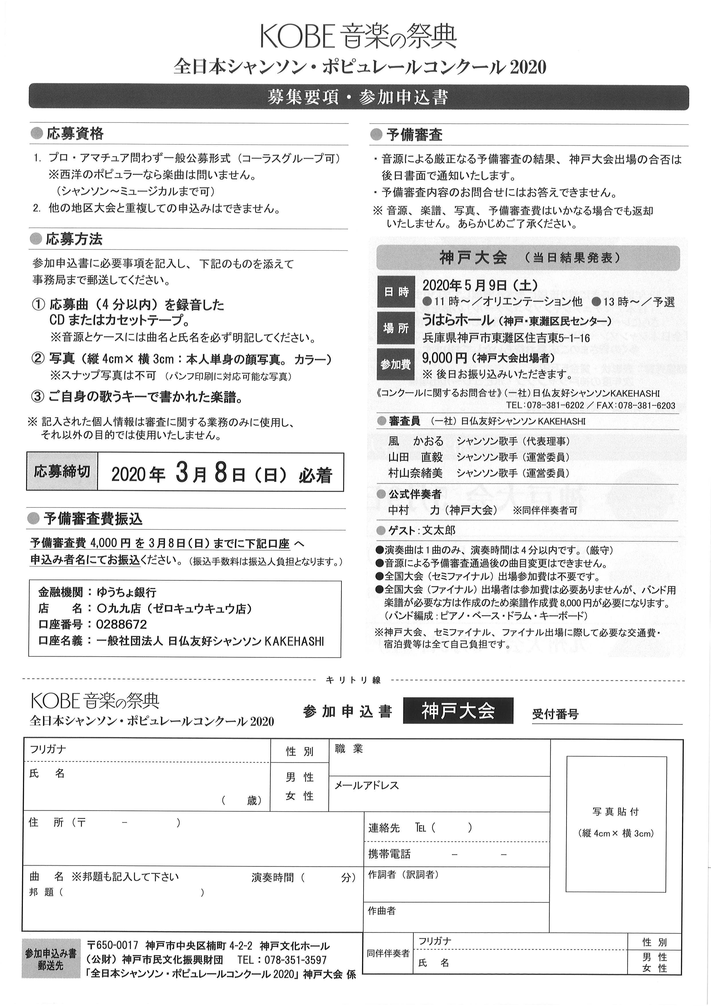 ポピュレールコンクール神戸大会_裏-1.jpg