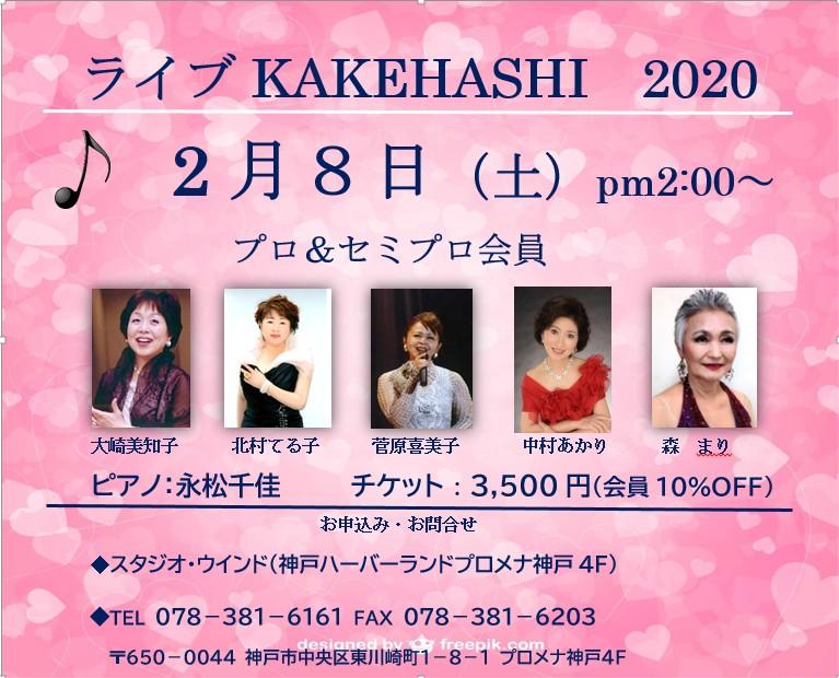 ライブKAKEHASHI2020.jpg