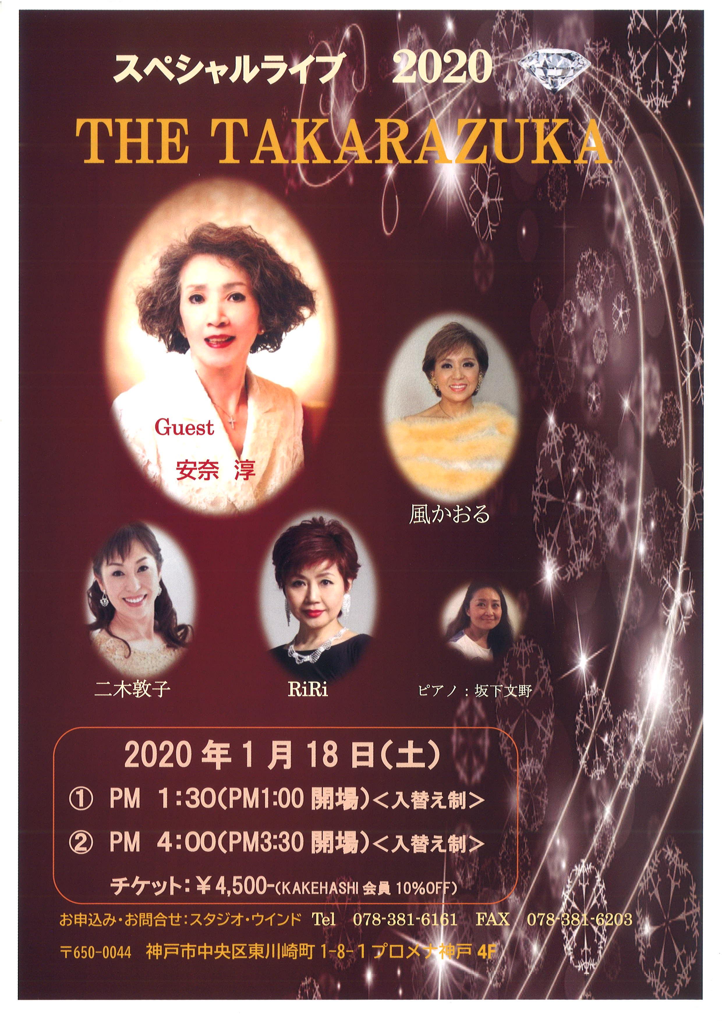 THE TAKARAZUKA.jpg