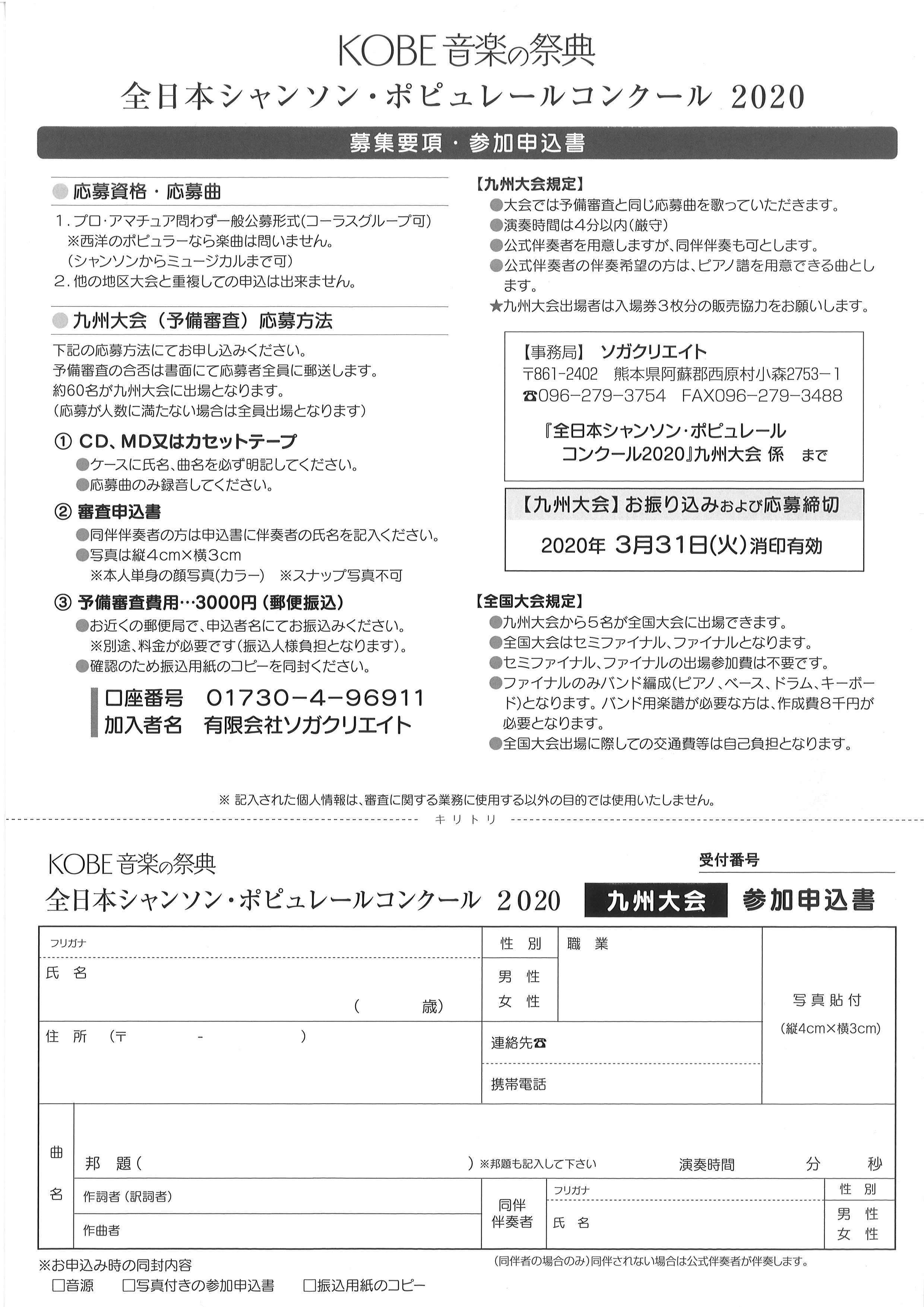 ポピュレールコンクール九州大会_裏-1.jpg