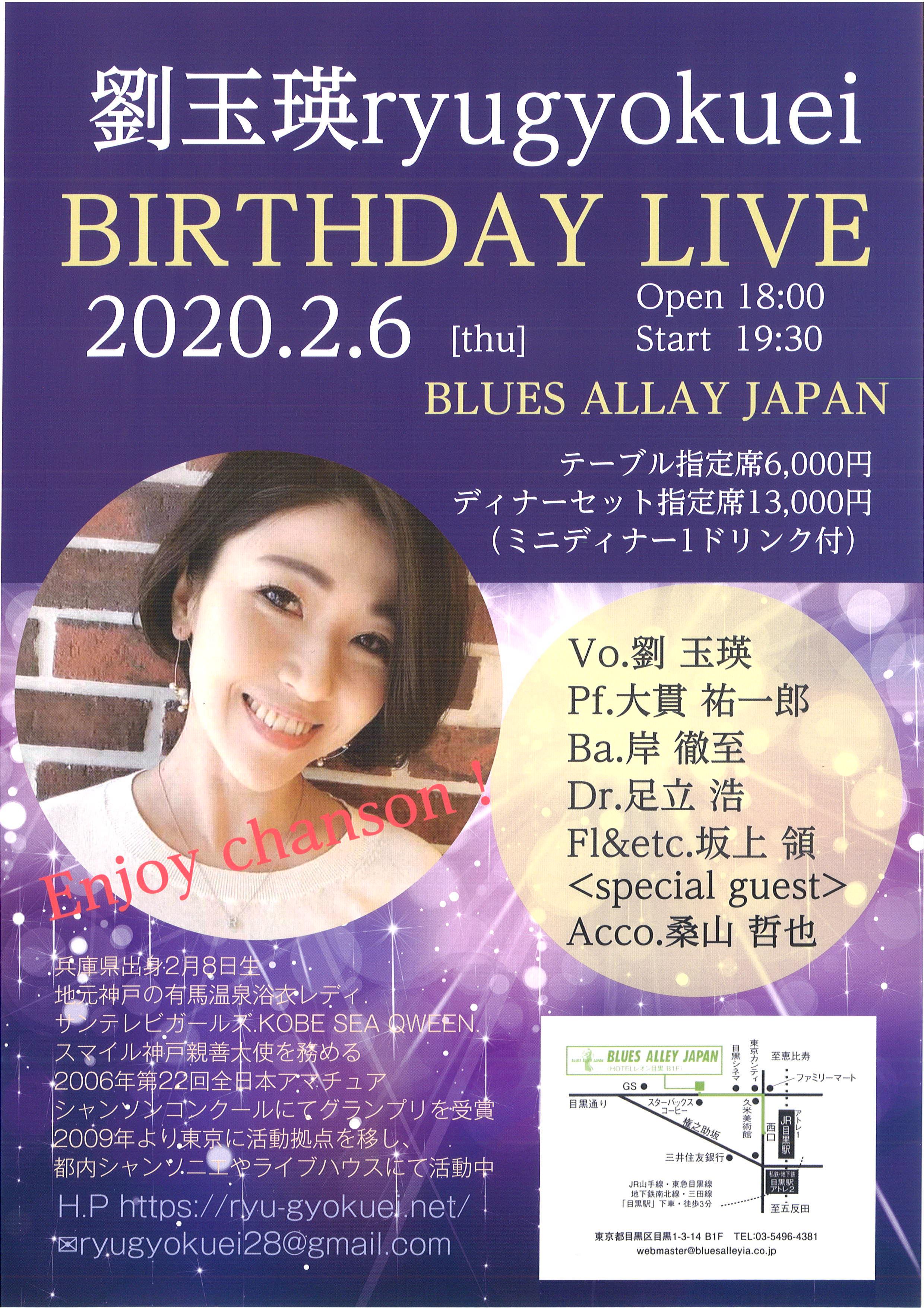 劉玉瑛 BIRTHDAY LIVE.jpg