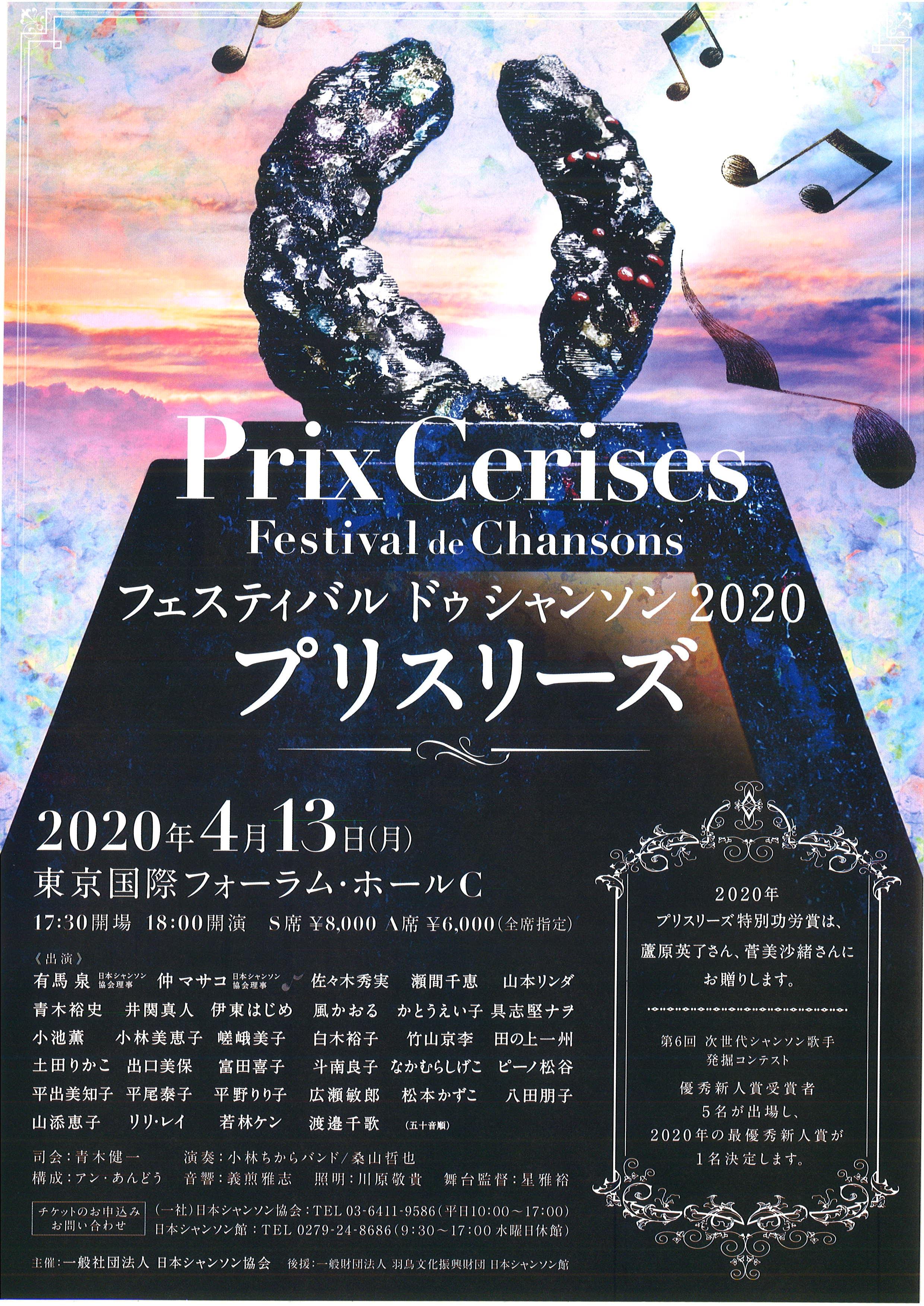 PrixCerises Festival de Chansons2020.jpg