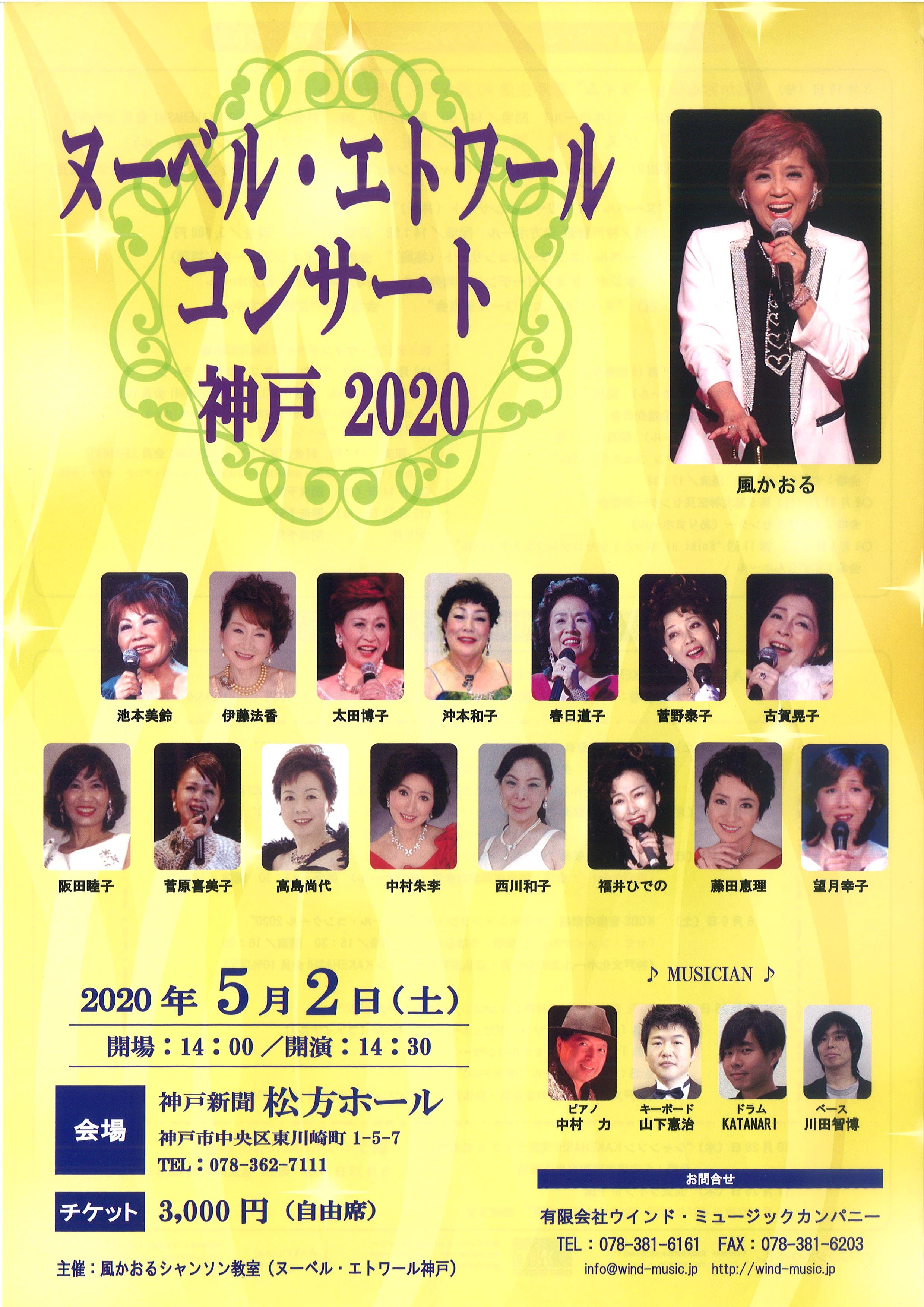 ヌーベル・エトワール コンサート 神戸2020.jpg