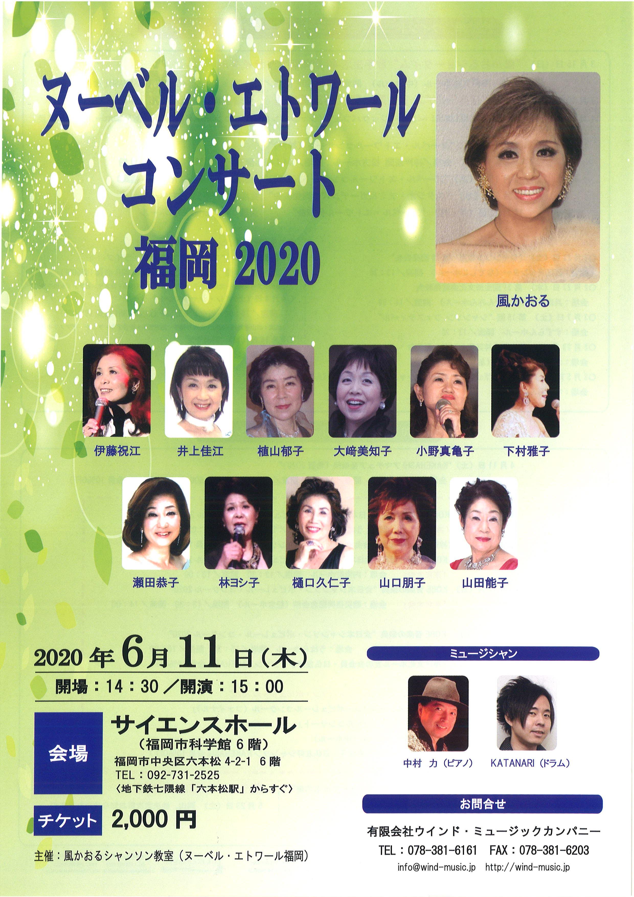 ヌーベル・エトワール コンサート 福岡2020.jpg