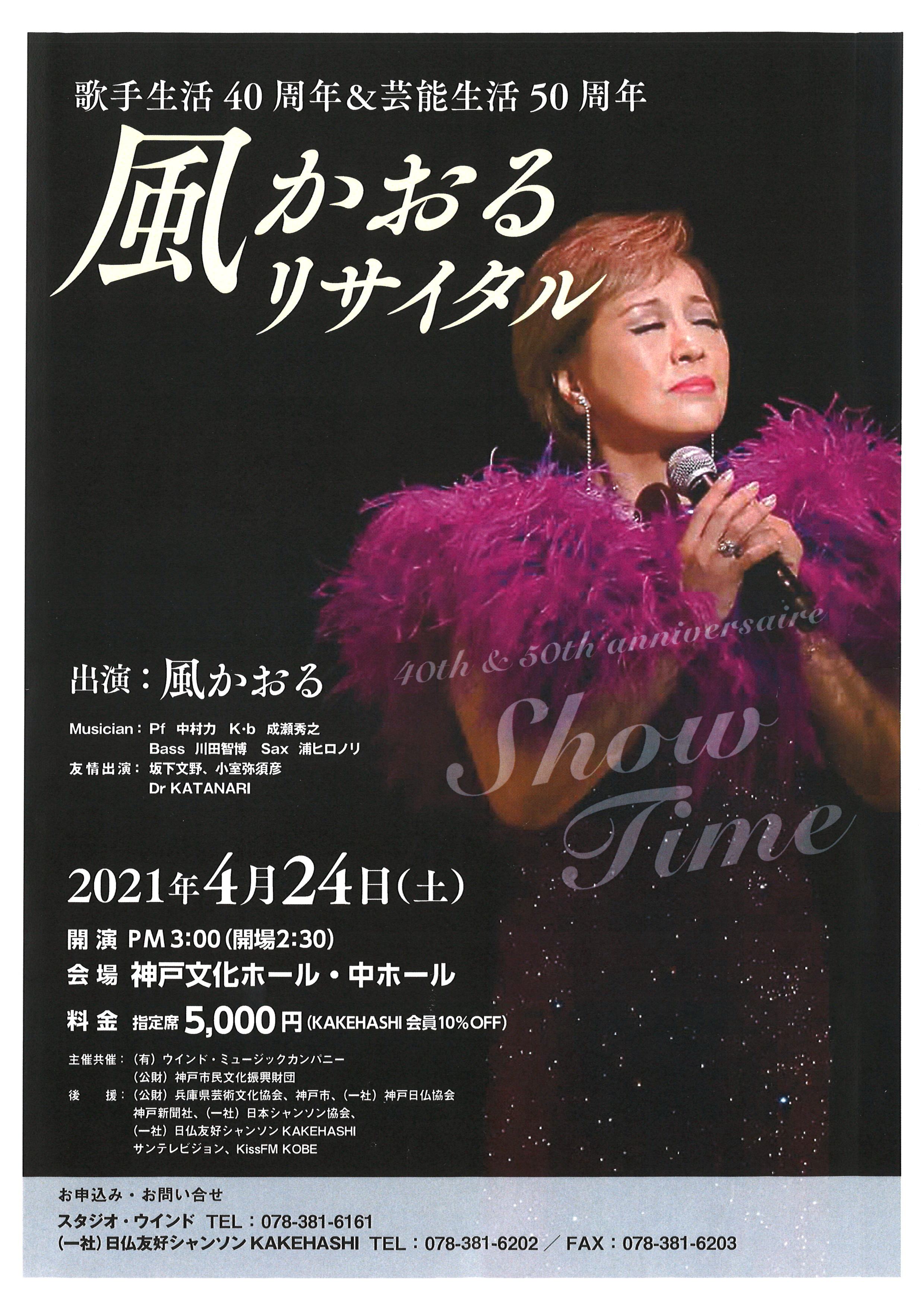 風かおる リサイタル Show Time.jpg