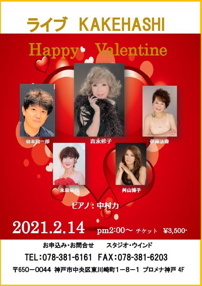 ライブKAKEHASHI_Valentine.jpg