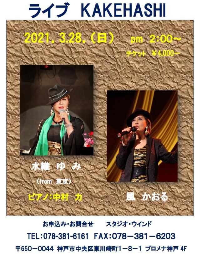 ライブKAKEHASHI3.28.jpg