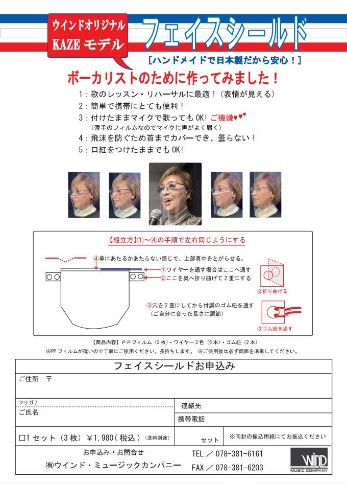 KAZEモデルフェイスシールド.jpg