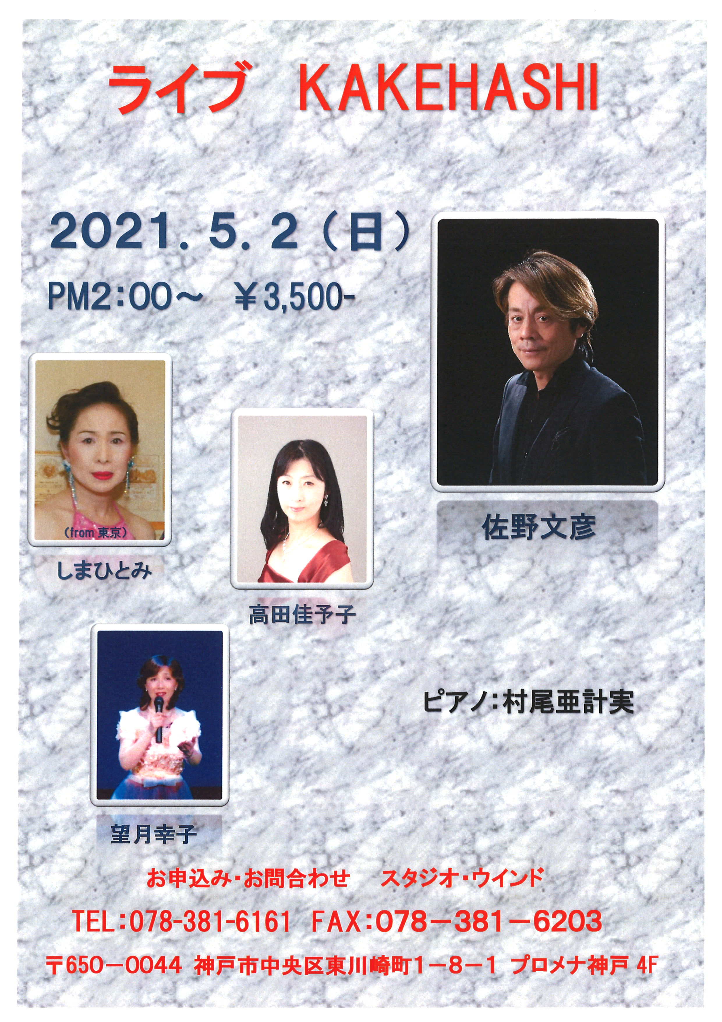ライブKAKEHASHI5.2.jpg