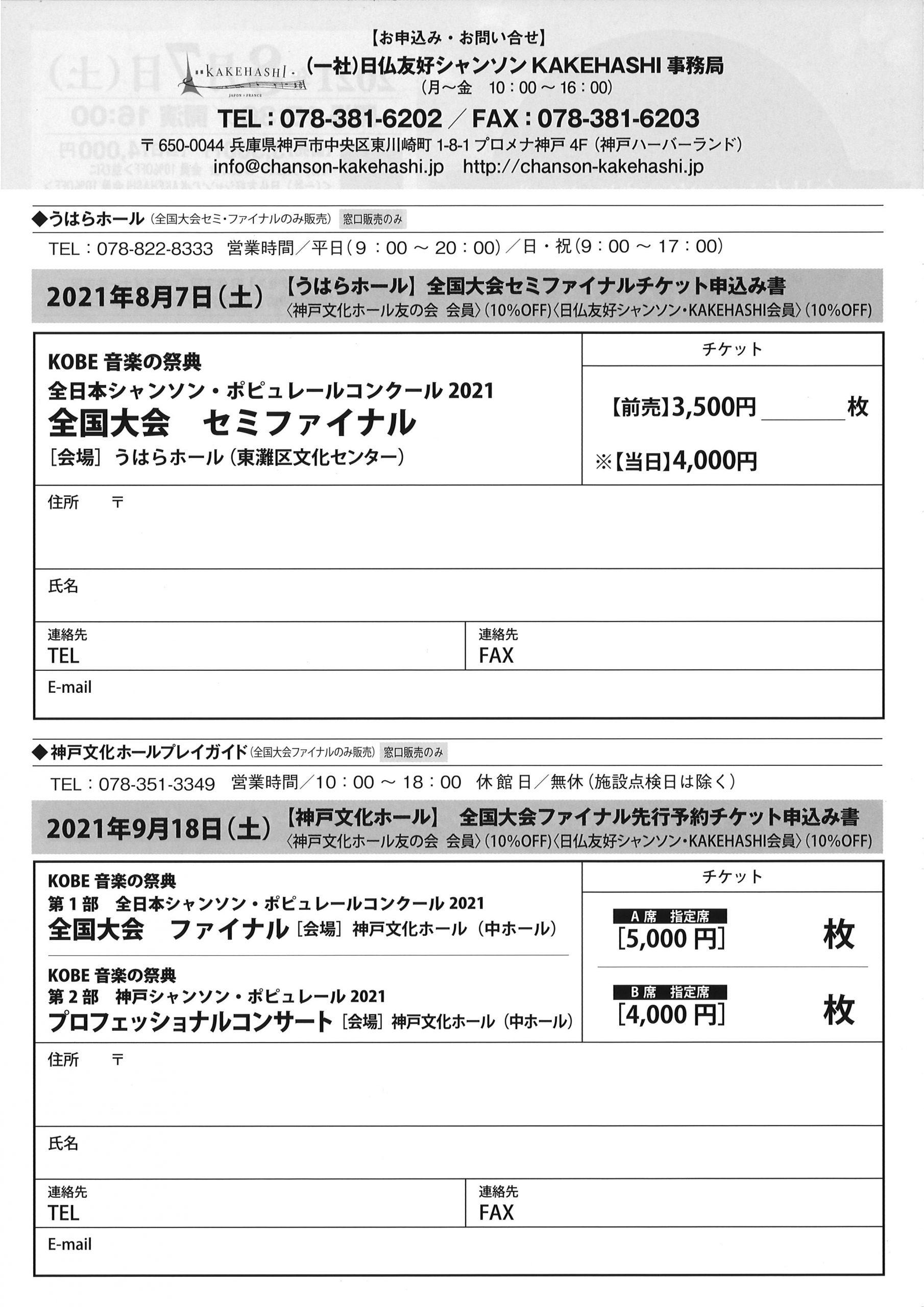 セミファイナル2021.jpg